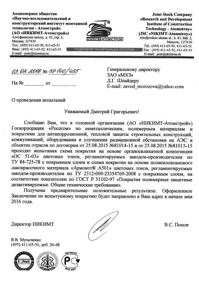 Pismo_o_provedenii_ispytaniy.jpg