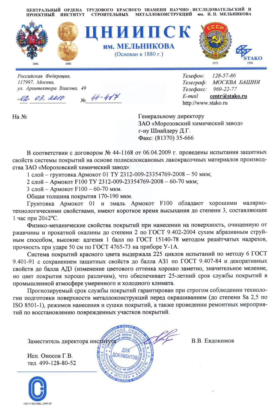 Армокот F100 ЦНИИПСК им. Мельникова 25 лет