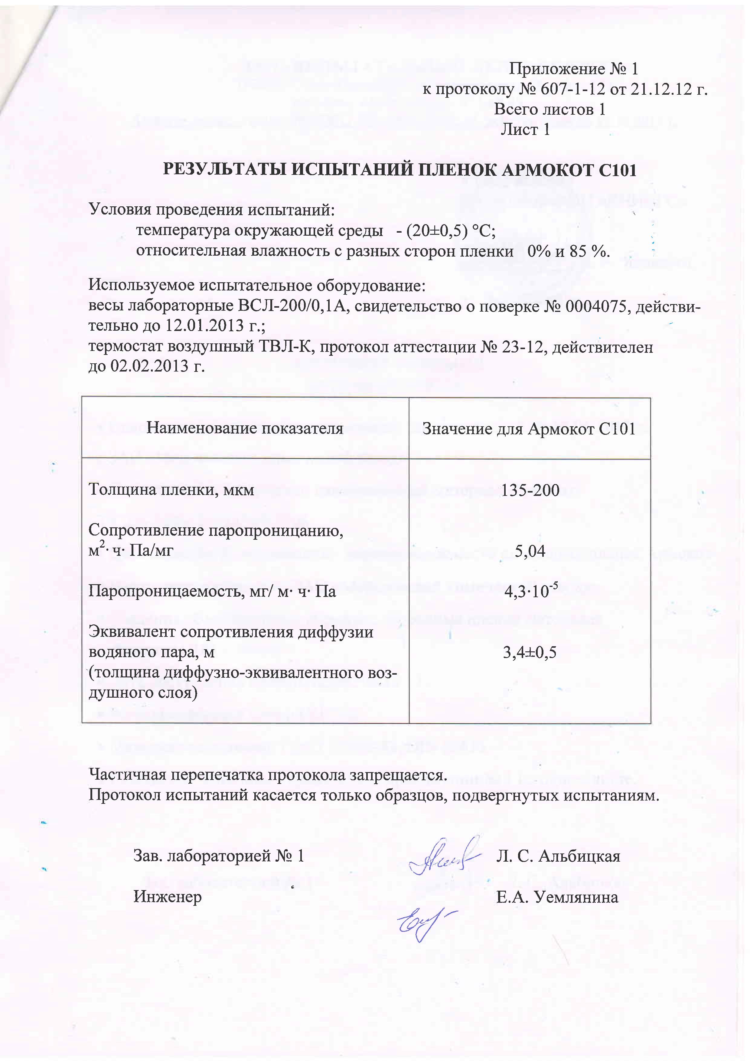 Армокот С101-мокрый способ_Страница_2