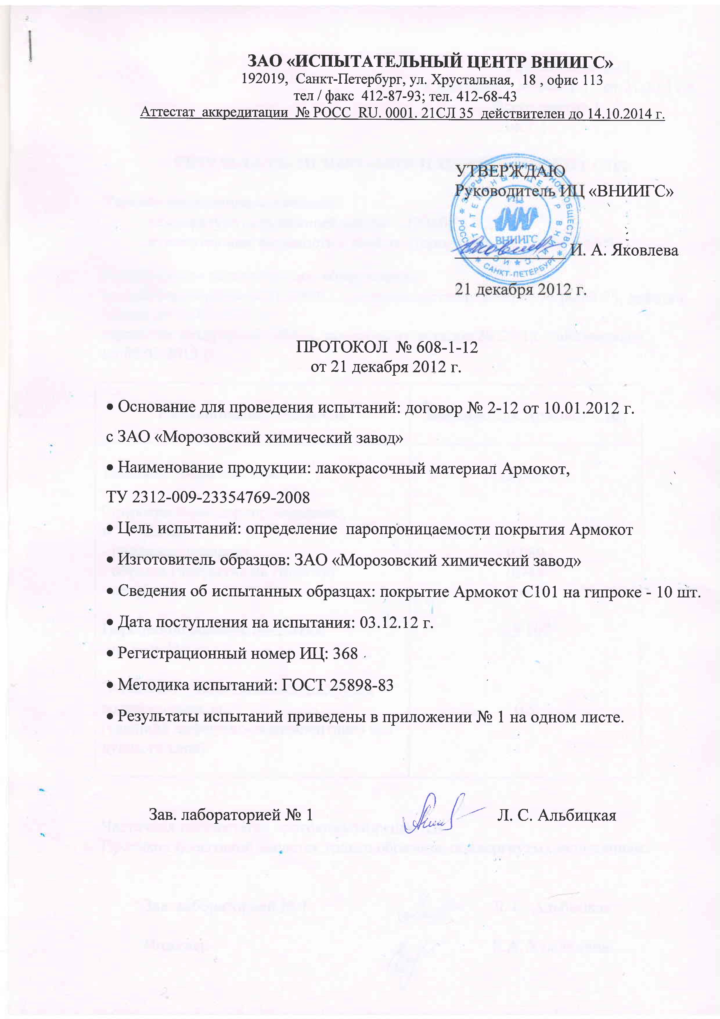 Армокот С101-сухой способ_Страница_1