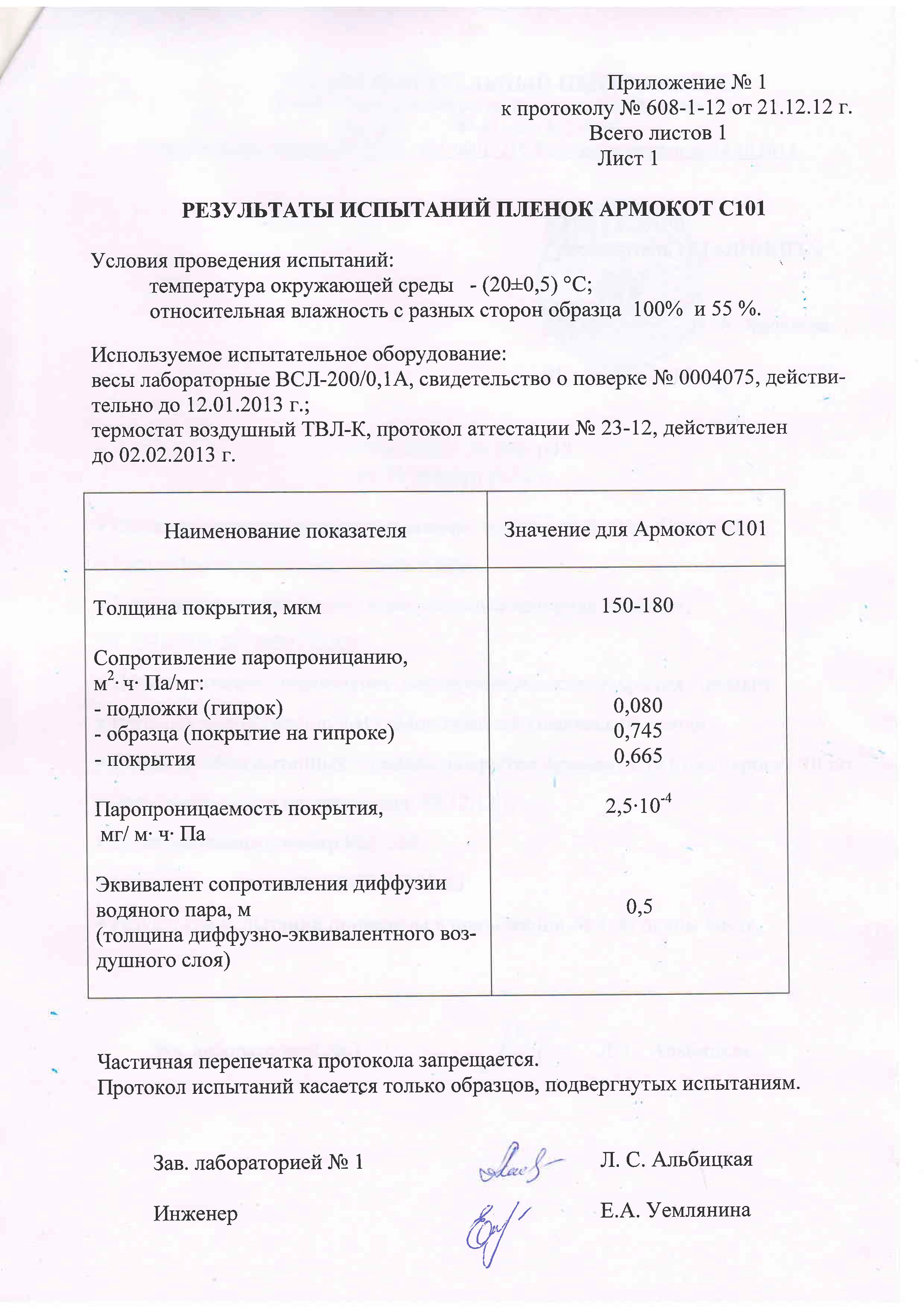 Армокот С101-сухой способ_Страница_2
