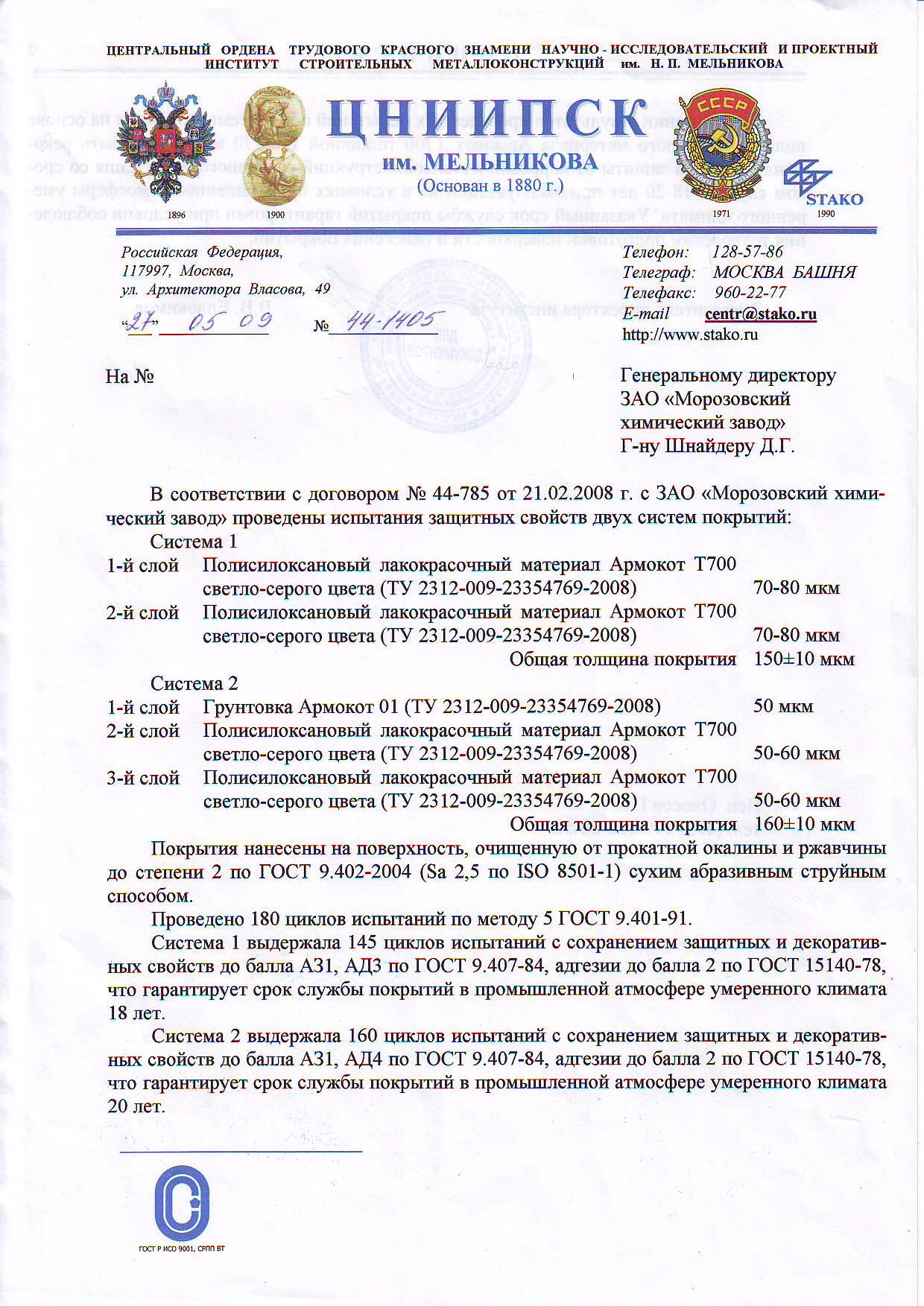 Армокот Т700 ЦНИИПСК им. Мельникова 20 лет_Страница_1