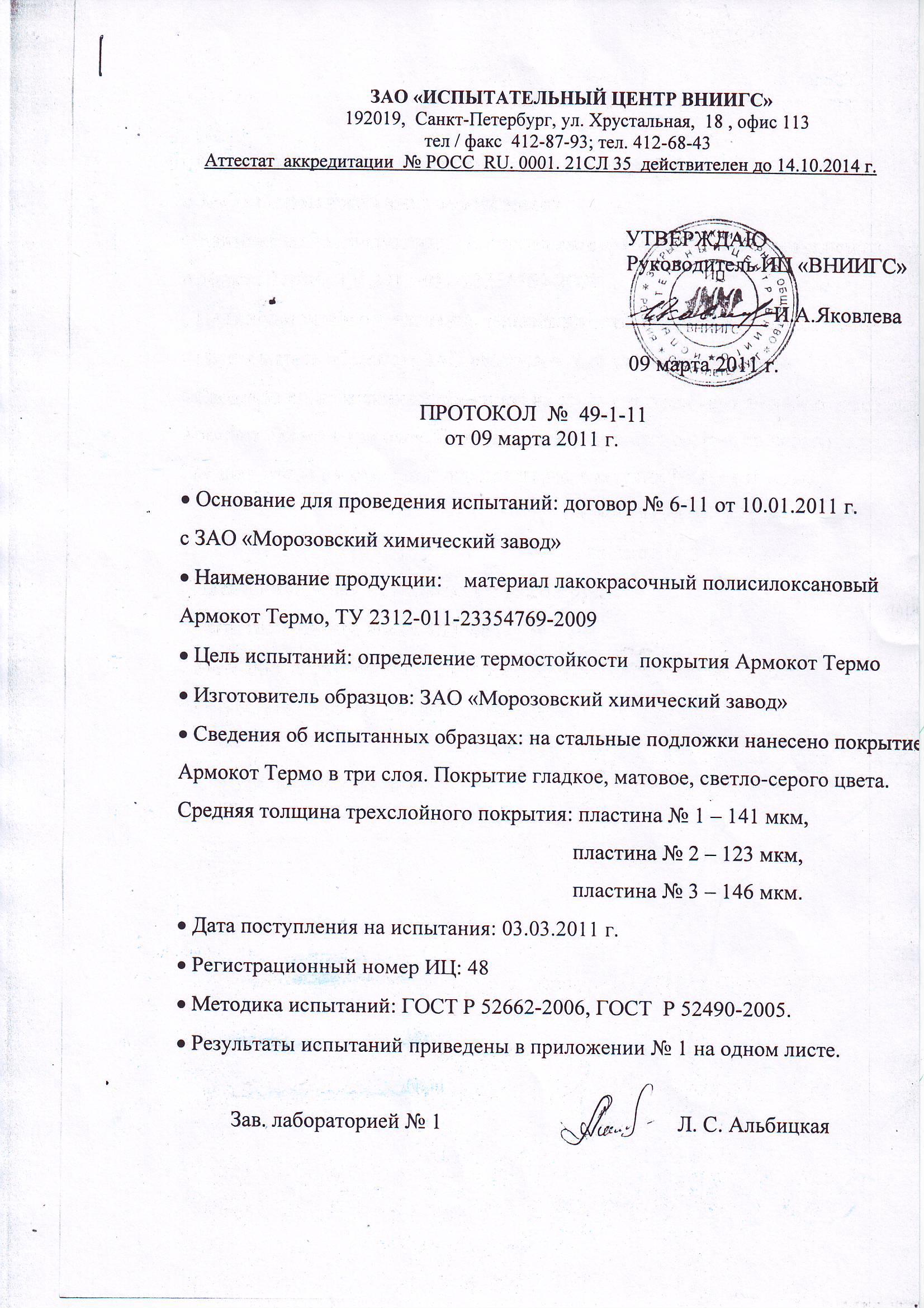 Армокот ТЕРМО испытания на термостойкость до 500 протокол № 49-1-11