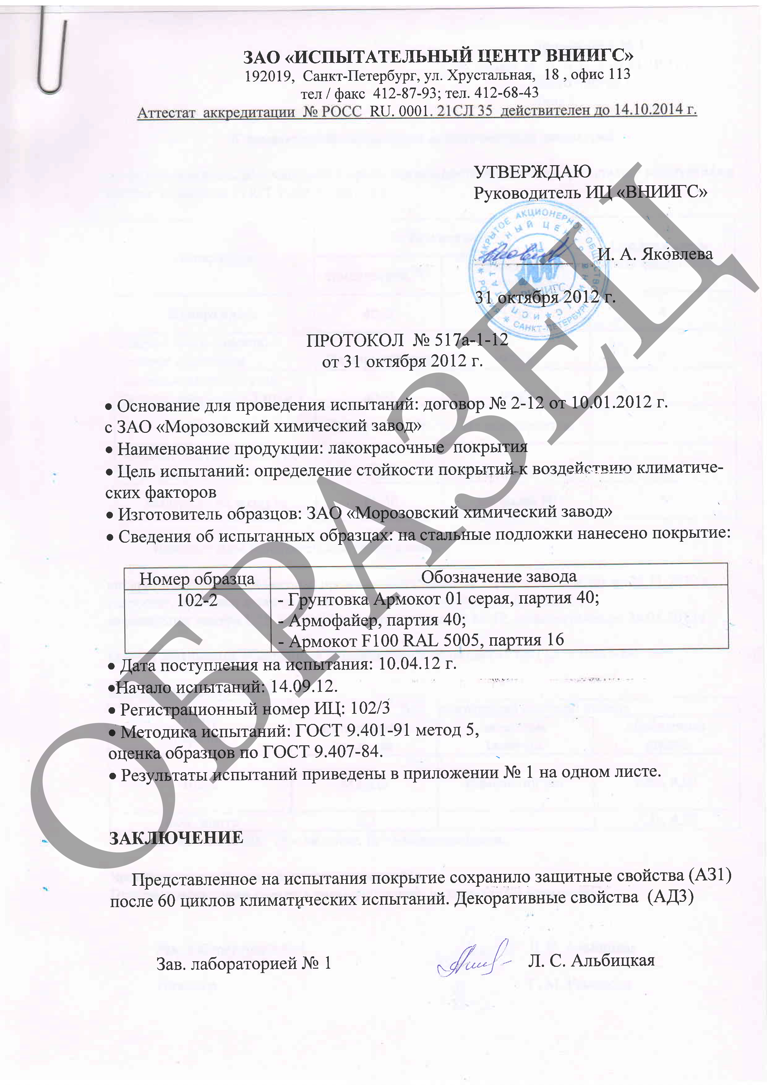Атмосферостойкость 7 лет до минус 45 ВНИИГС_Страница_1