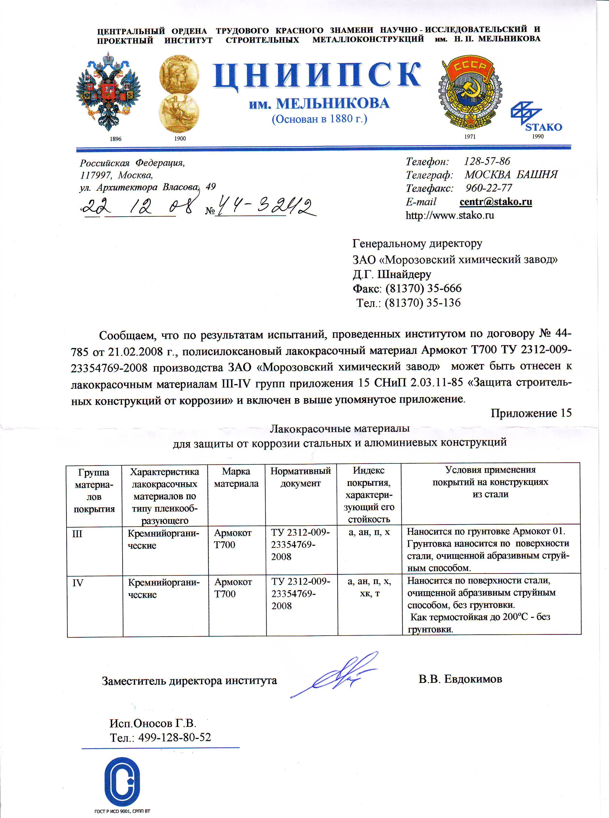 ЦНИИПСК им. Мельникова СНИП Армокот Т700