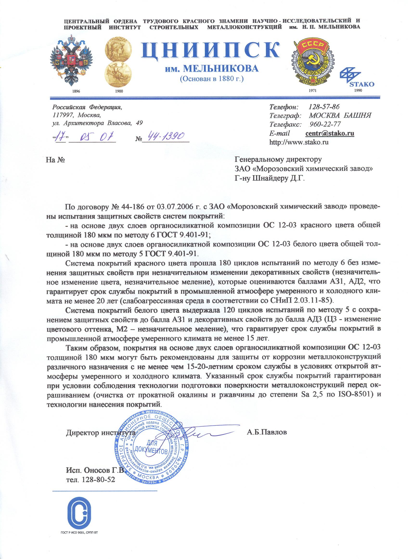 ЦНИИПСК им.Мельникова 20 лет