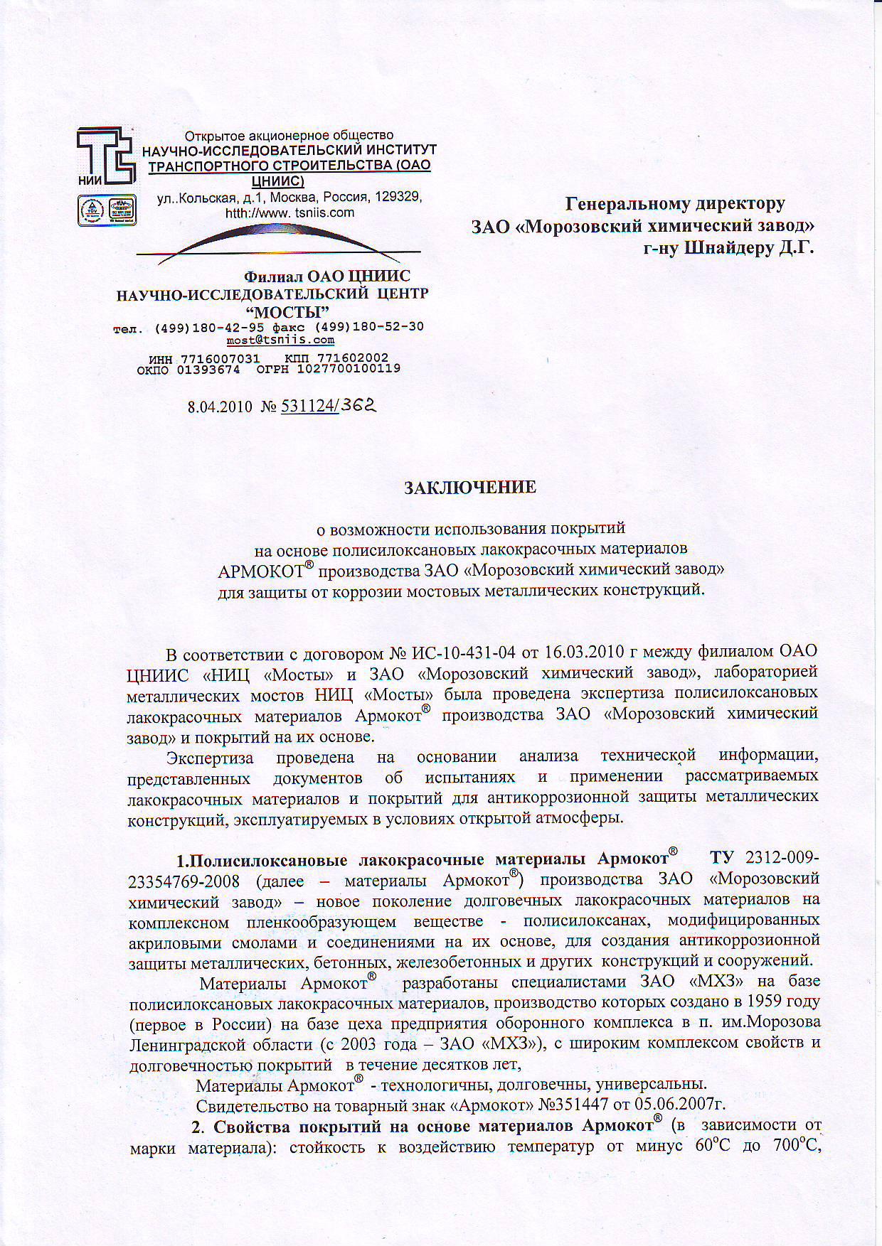 ЦНИИС-МОСТЫ заключение на систему Армокот 01-F100 25 лет 1 лист