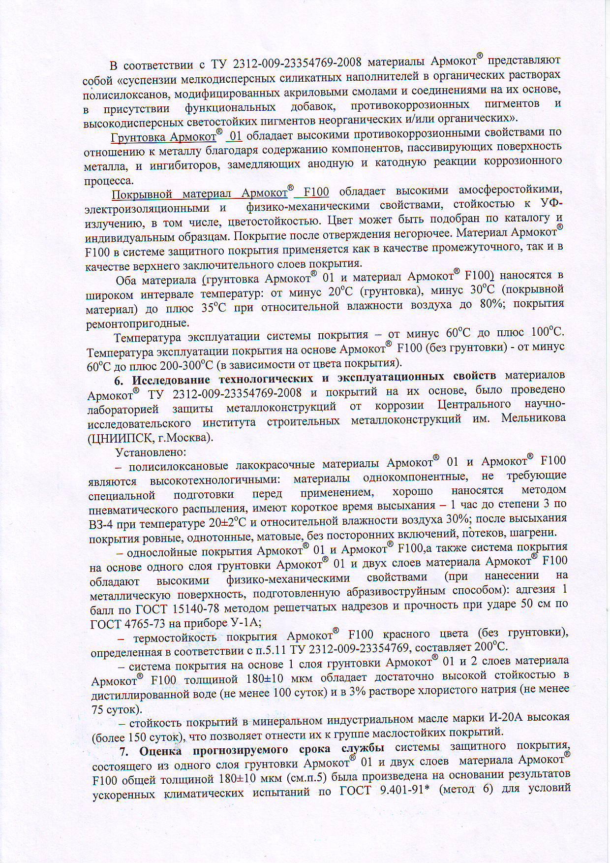 ЦНИИС-МОСТЫ заключение на систему Армокот 01-F100 25 лет 3 лист