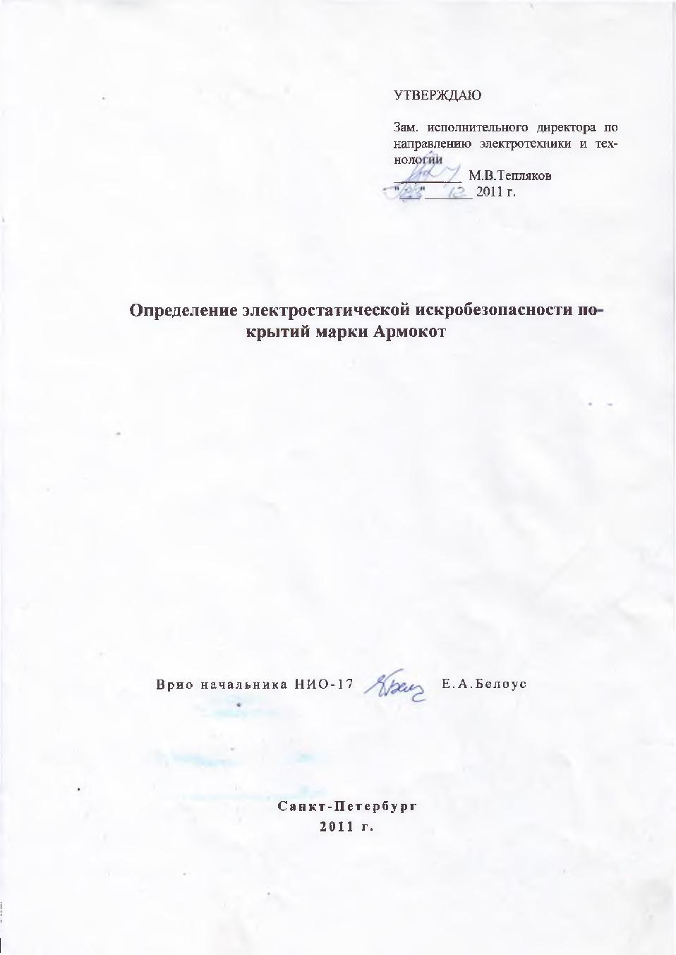 Искробезопасность Армокот 01 C101 F100 T700 V500 S70 Z600_Страница_01