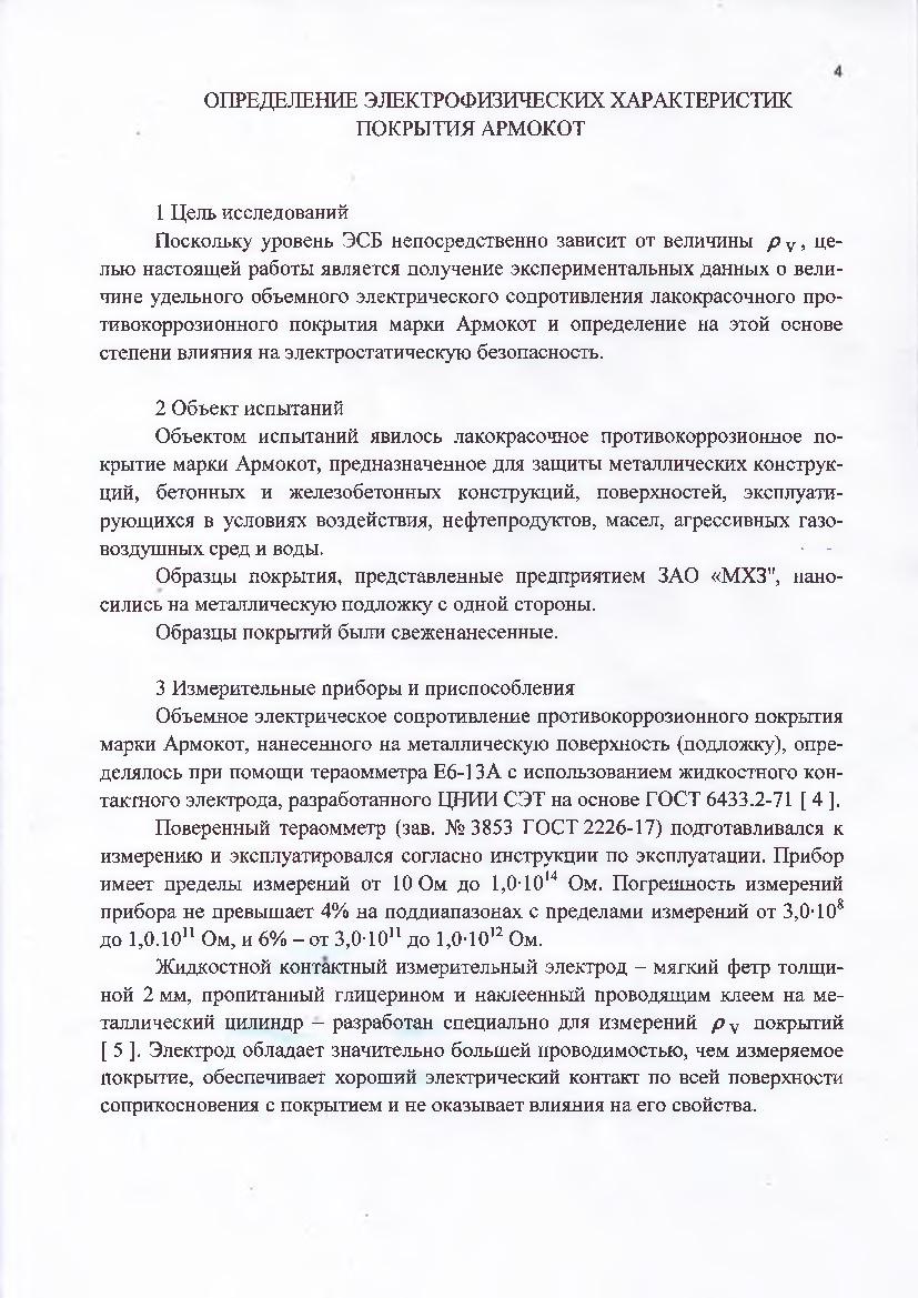Искробезопасность Армокот 01 C101 F100 T700 V500 S70 Z600_Страница_04