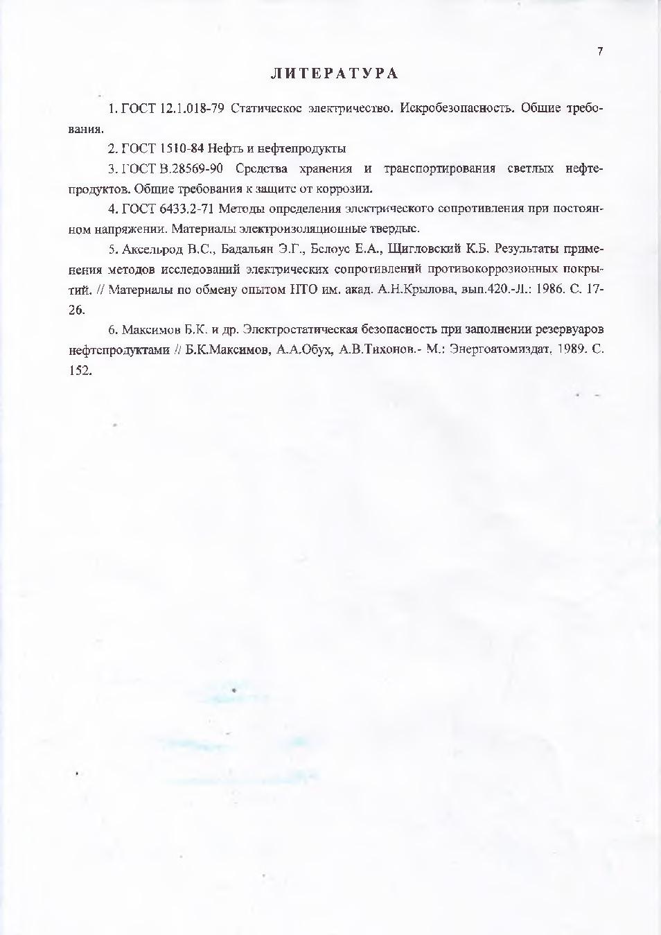 Искробезопасность Армокот 01 C101 F100 T700 V500 S70 Z600_Страница_07