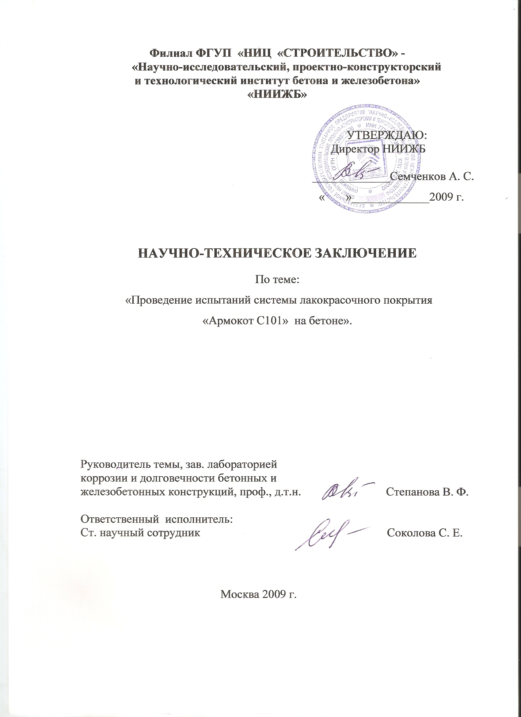 НИИЖБ титульный лист Армокот С101