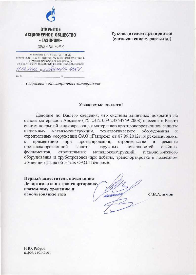 ОАО Газпром по применению систем покрытий Армокот