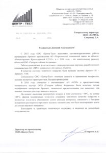 Отзыв Центр-Трест по объектам ПАО Газпром Армокот 01+А100