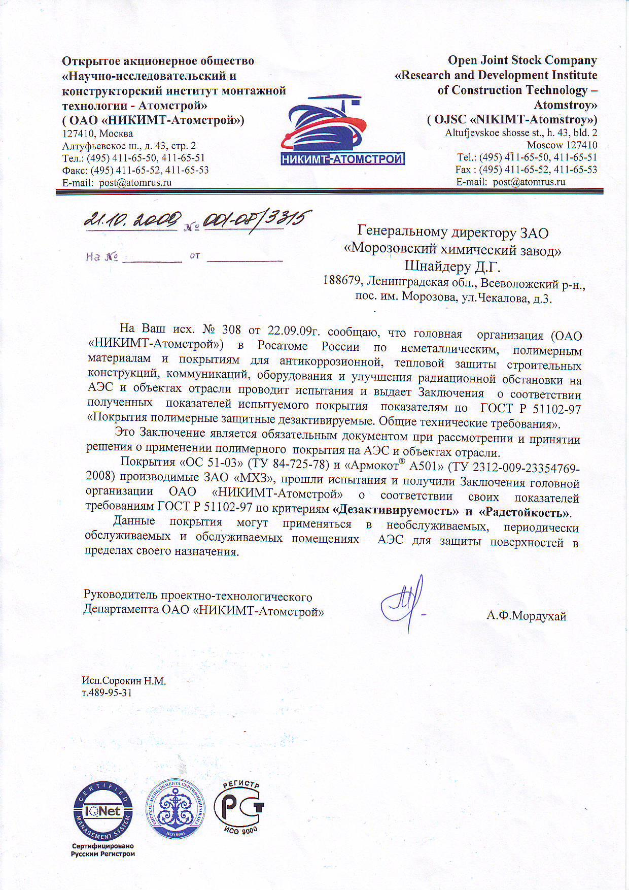 Письмо НИКИМТ Армокот А501