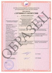 Приложение Сертификат ПБ Армокот 01