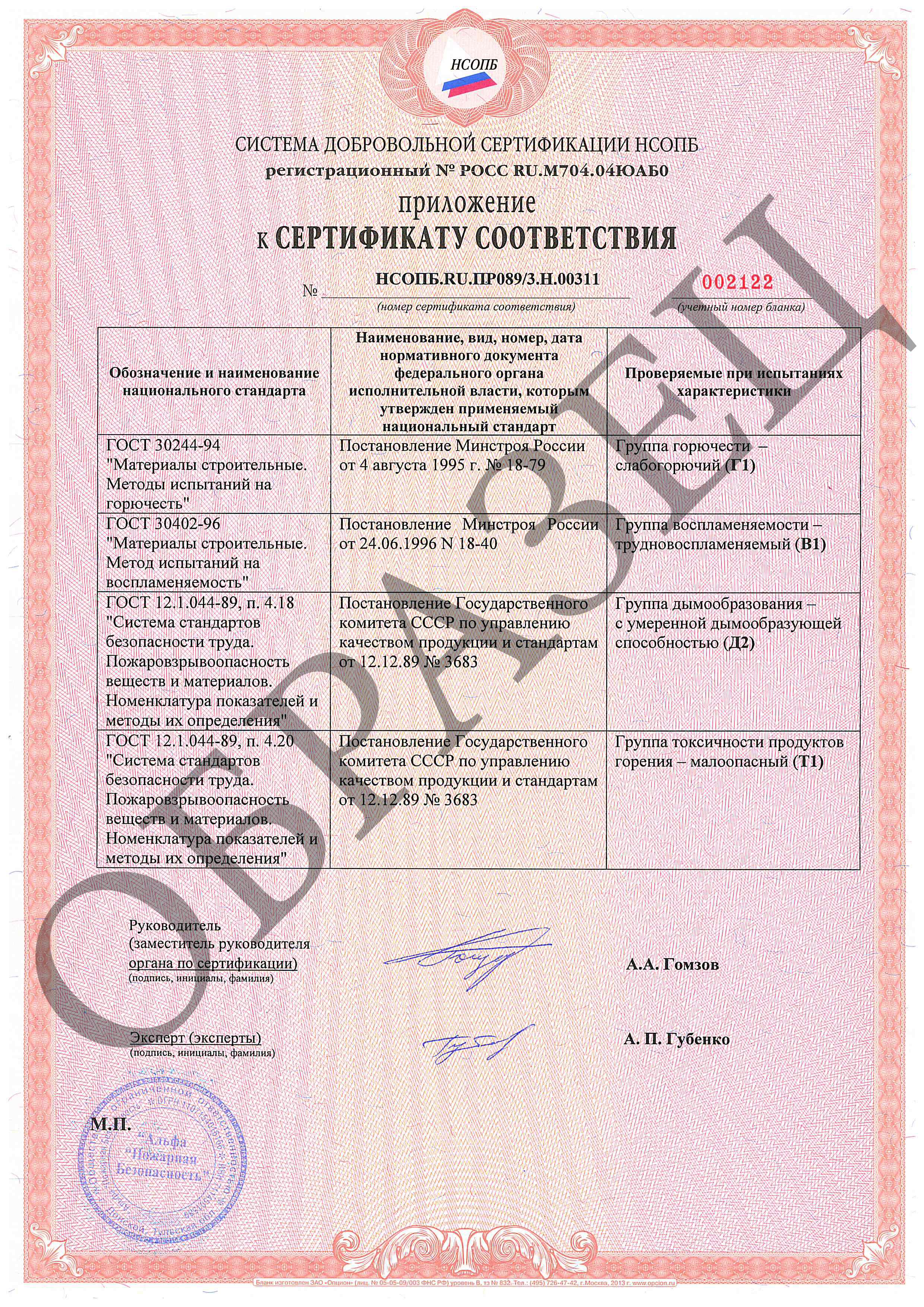 Приложение Сертификат ПБ Армокоты F100;С101;V500;Z600;Z650;T700;S70