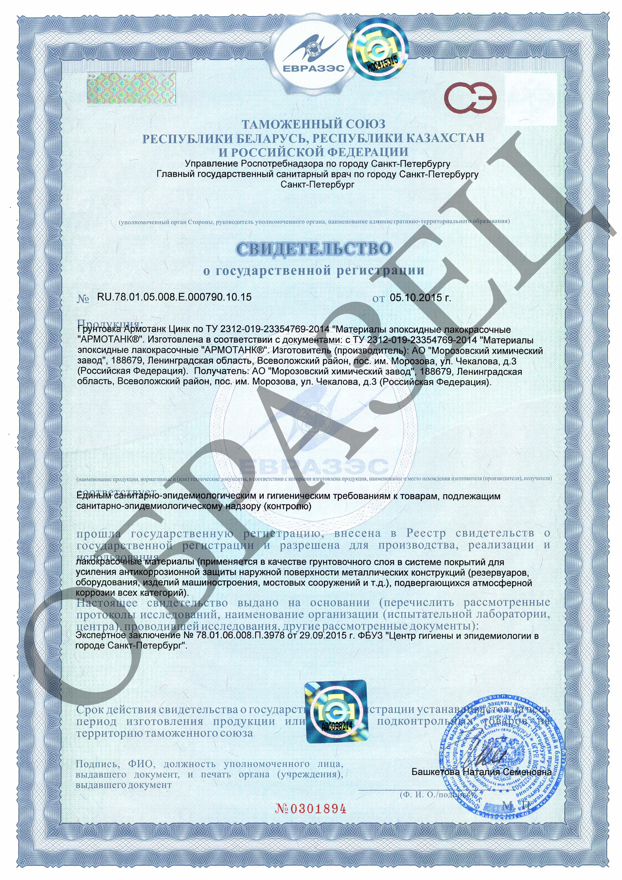 Сертификат Армотанк Цинк