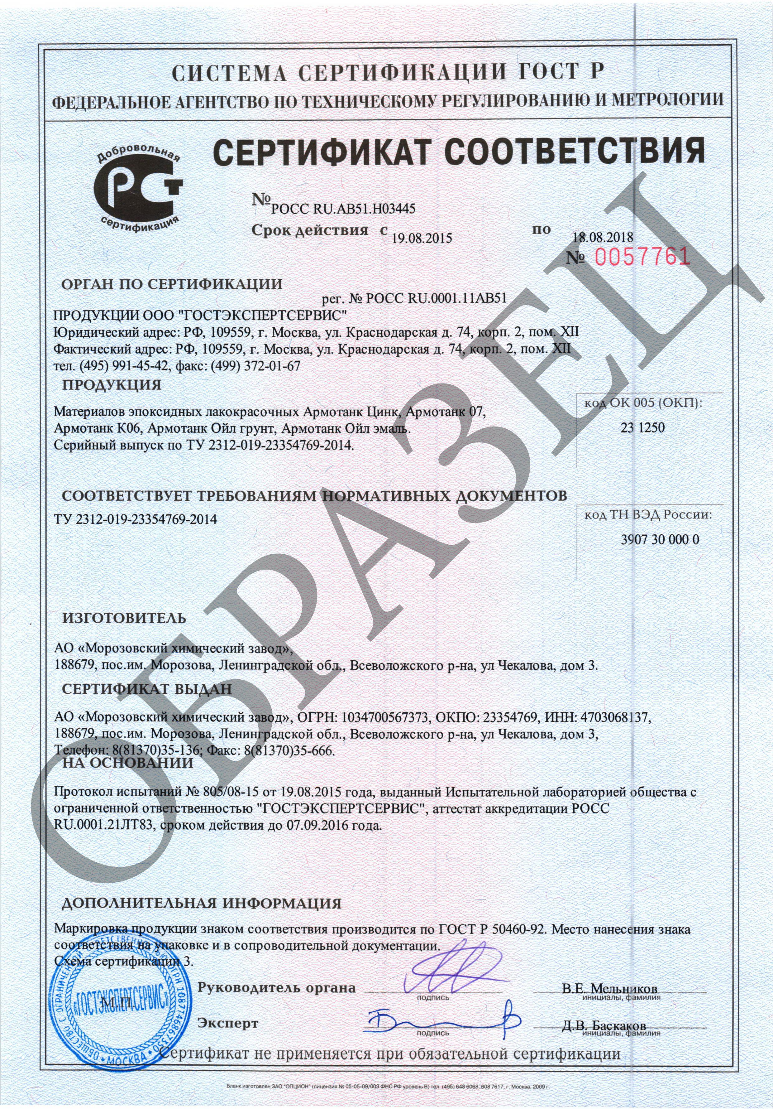 Сертификат ГОСТ Р 07, Цинк, К06, ОЙЛ