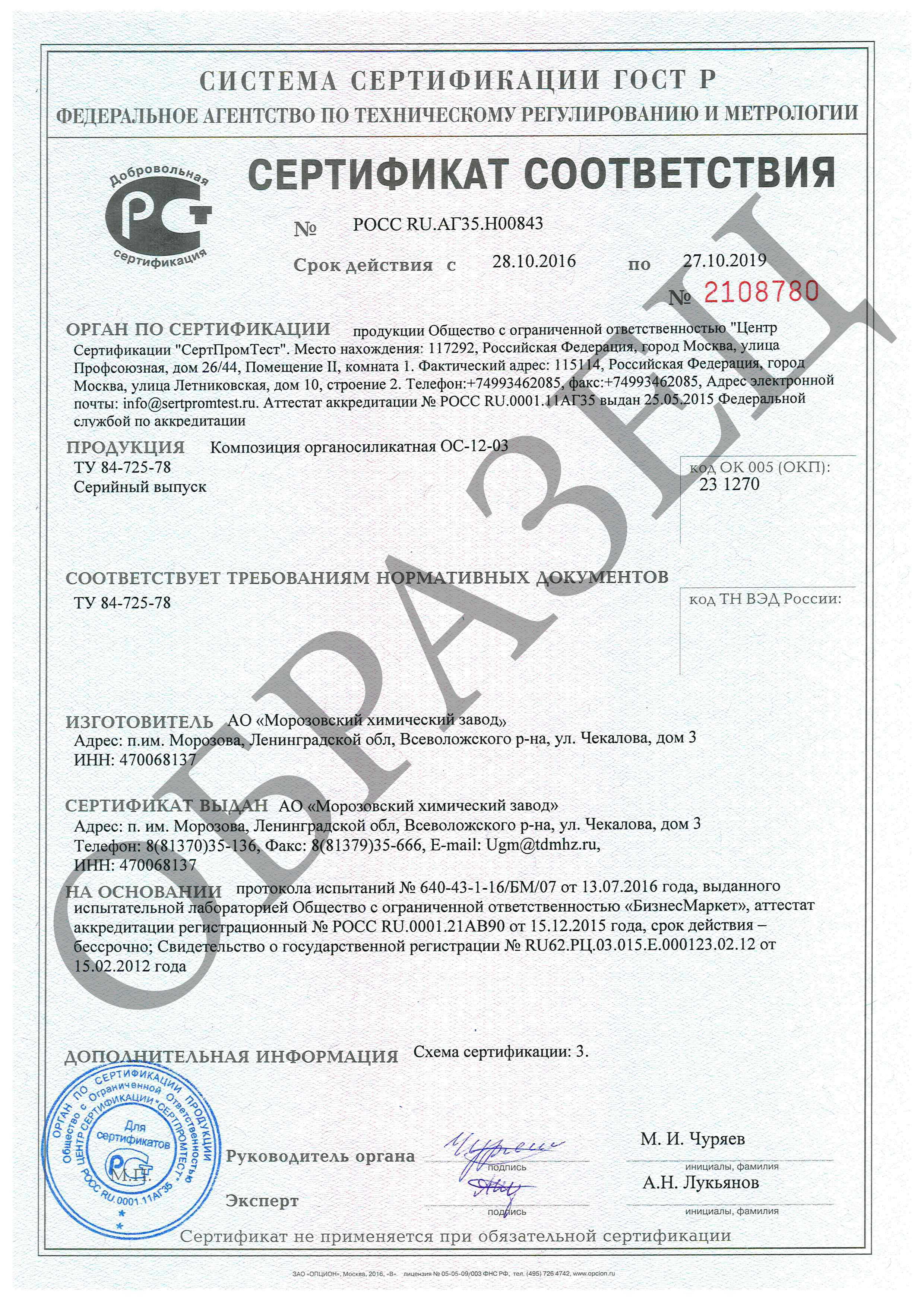 Сертификат ГОСТ Р ОС-12-03