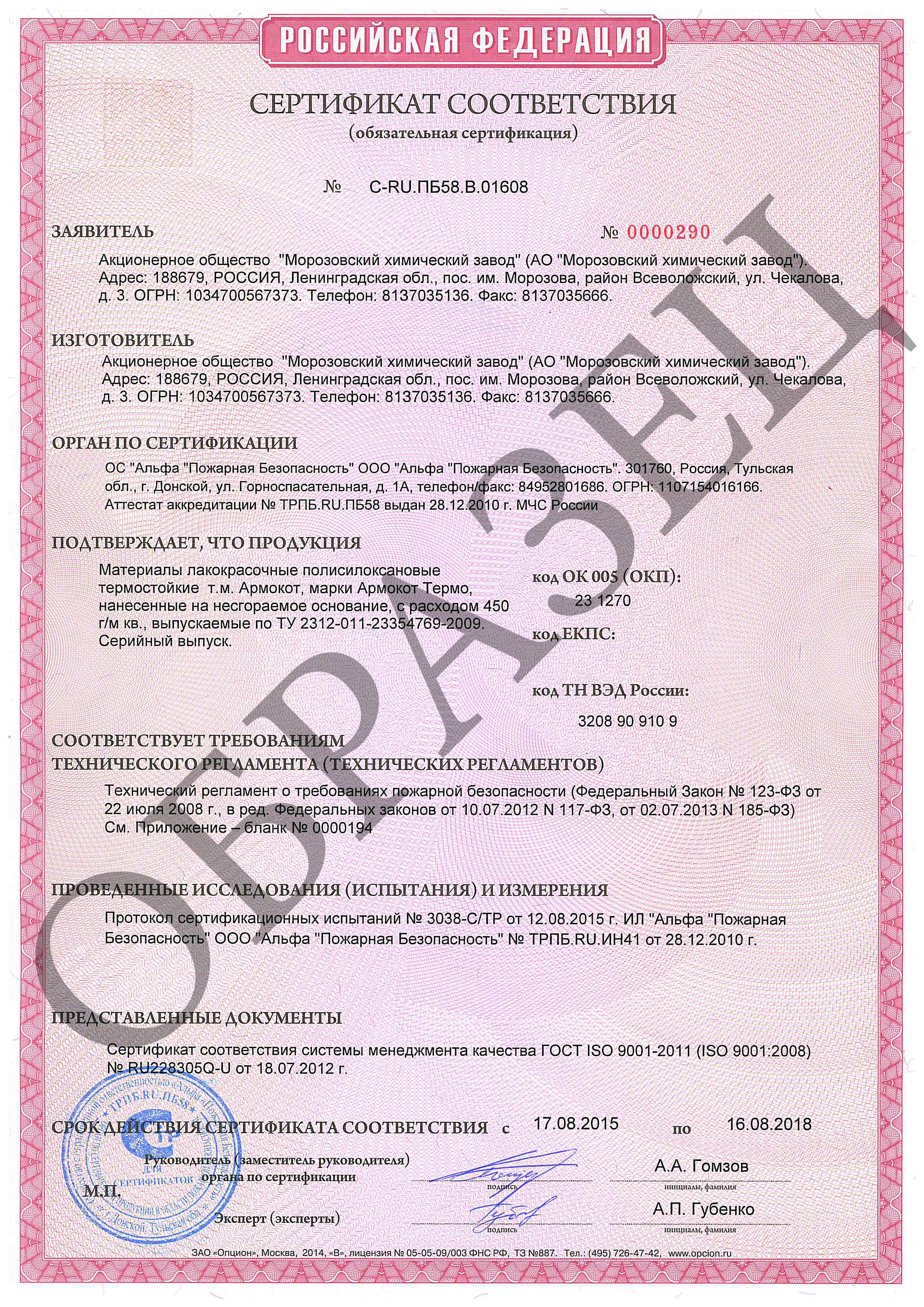 Сертификат ПБ Армокот Термо