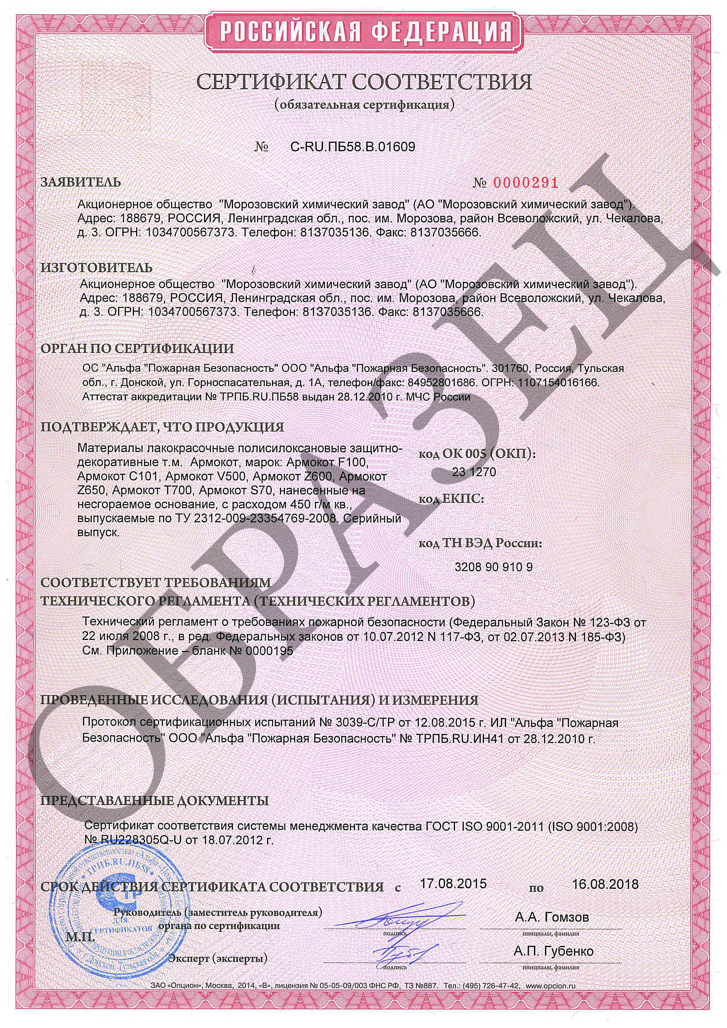 Сертификат ПБ Армокоты F100;С101;V500;Z600;Z650;T700;S70