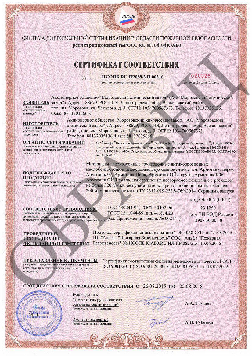 Сертификат ПБ Армотанк 07,Цинк,К07,ОЙЛ