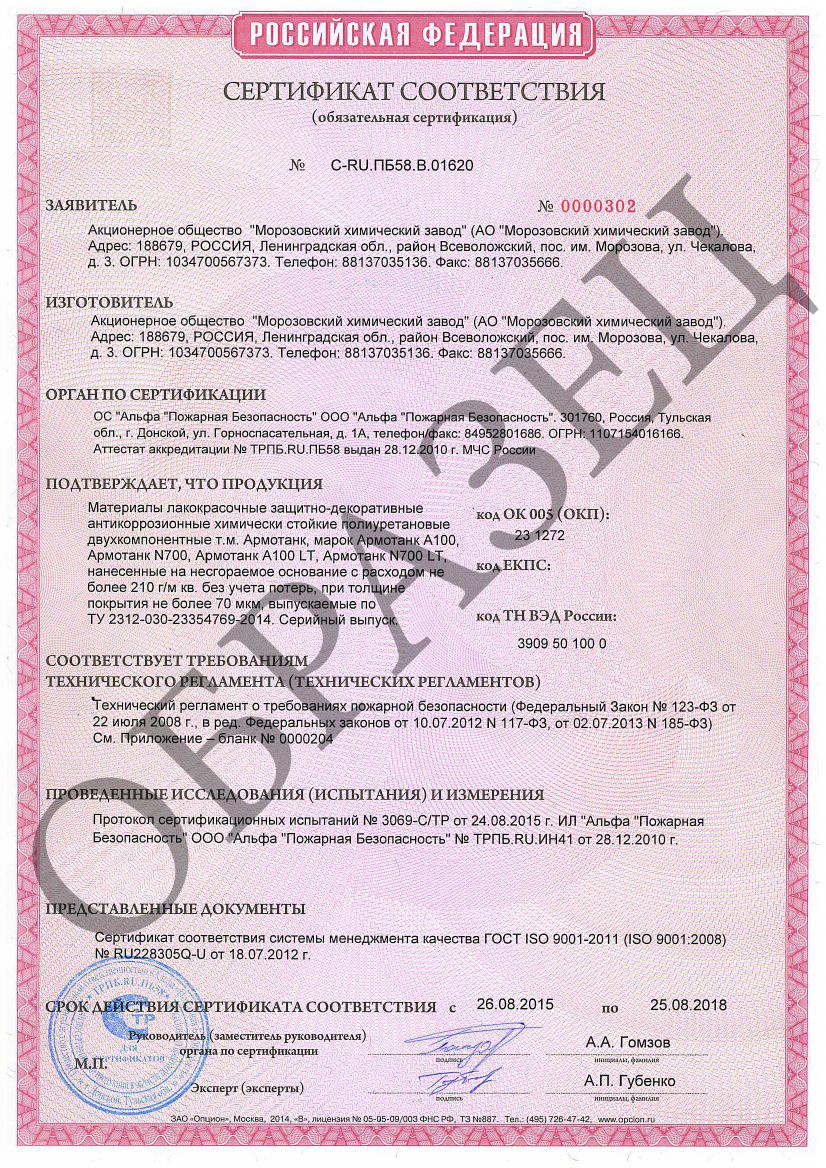 Сертификат ПБ Армотанк А100,N700