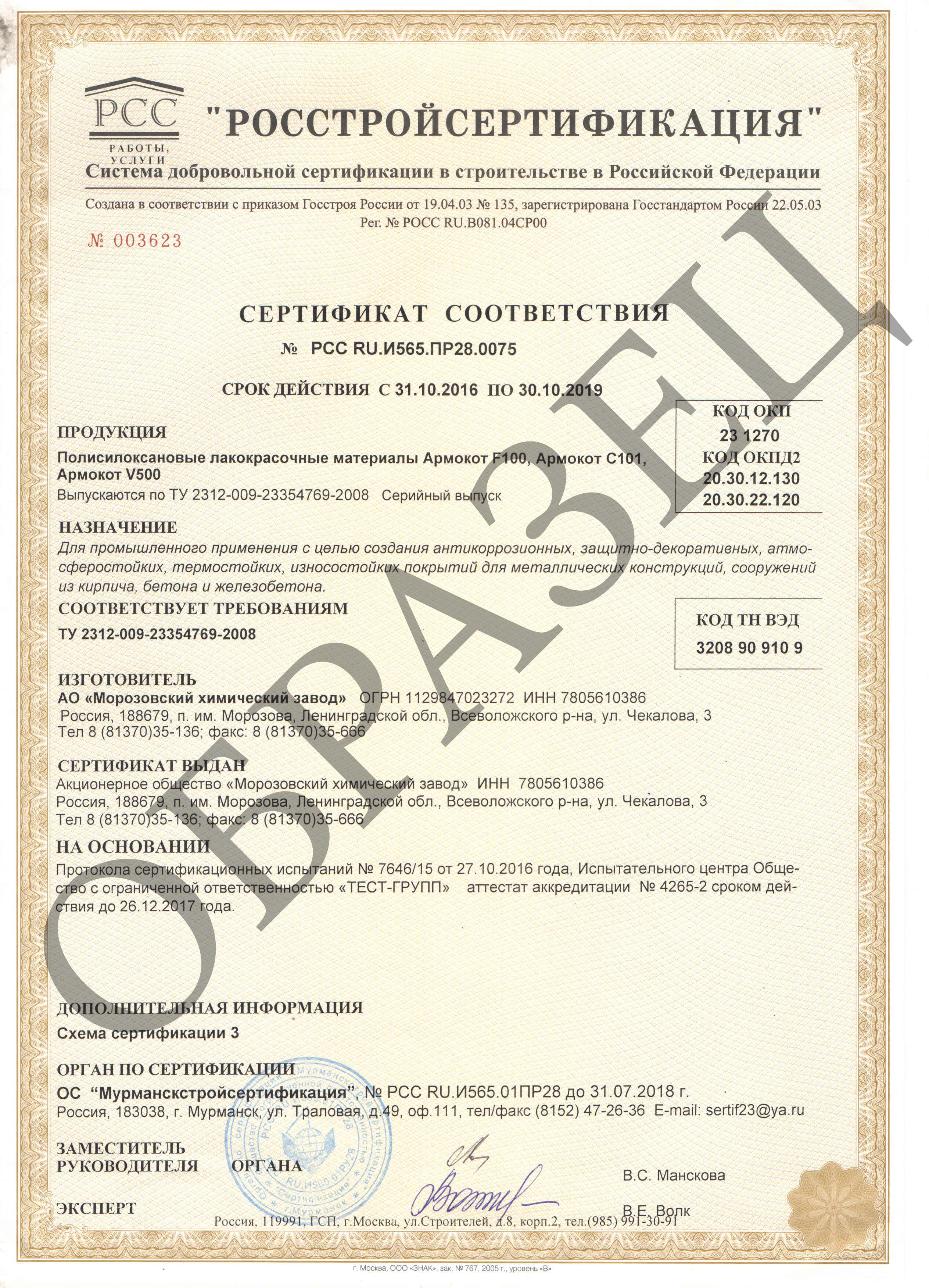 Сертификат РCC на материалы Армокот F100 C101 V500