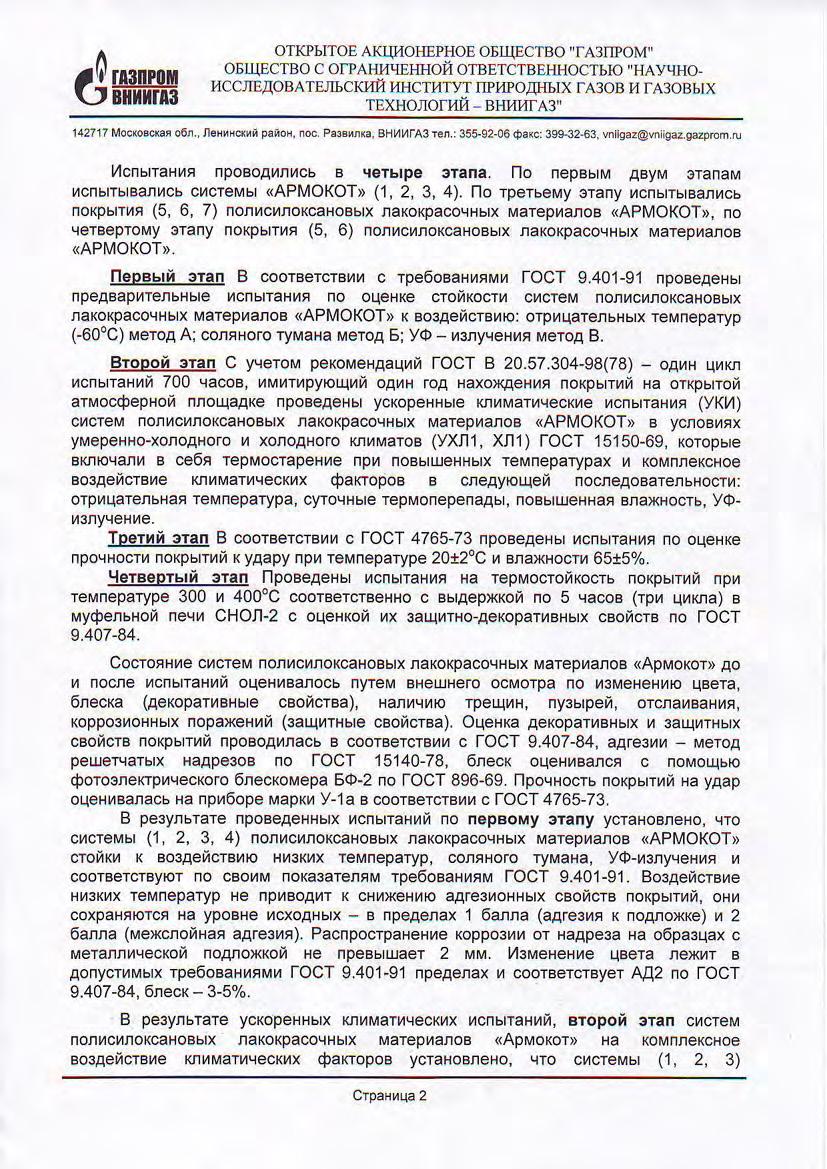 ВНИИГАЗ Заключение №31323949-061-2009 Армокот 01 F100 C101 V500 S70_Страница_2