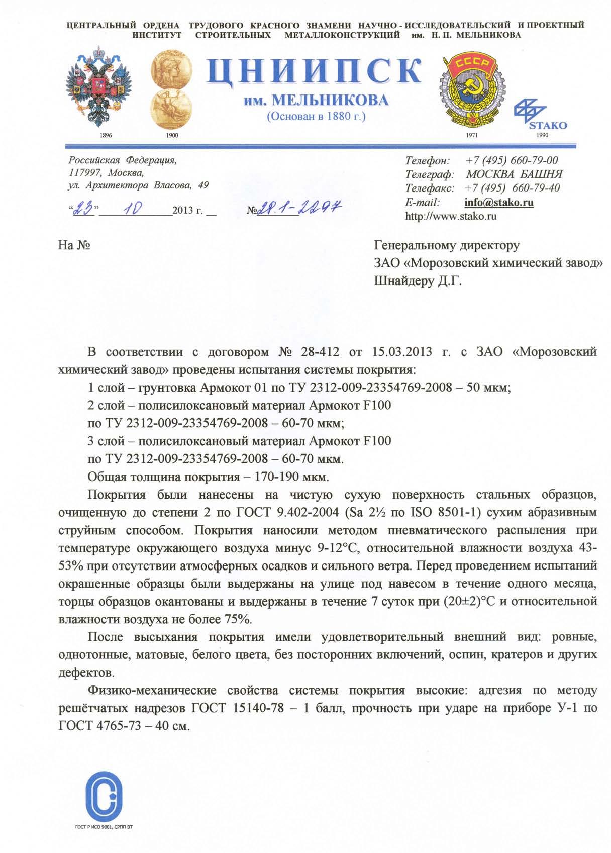 Заключение Армокот F100 минус_Страница_1