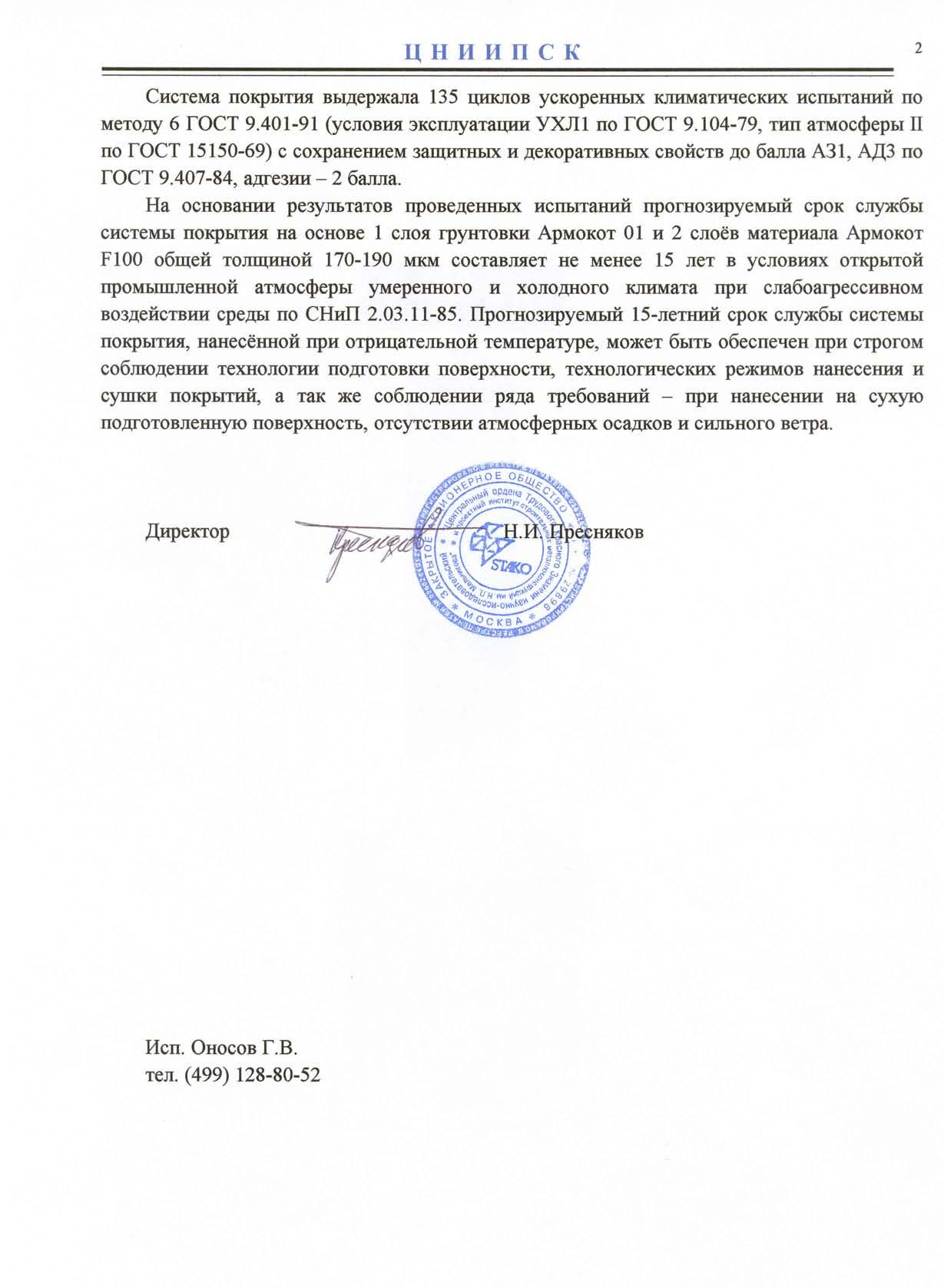 Заключение Армокот F100 минус_Страница_2