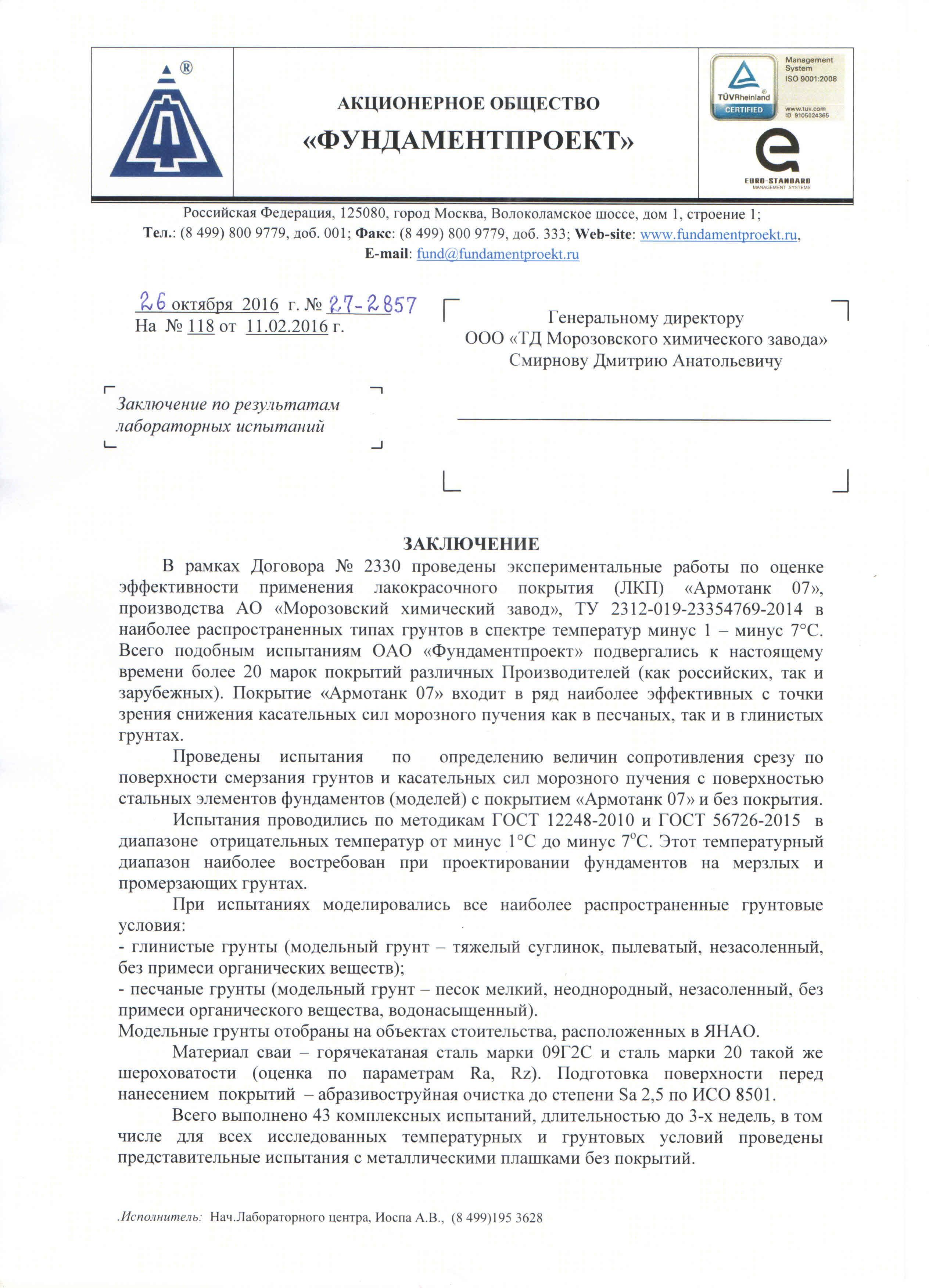 Заключение Фундаментпроект Армотанк 07_Страница_1