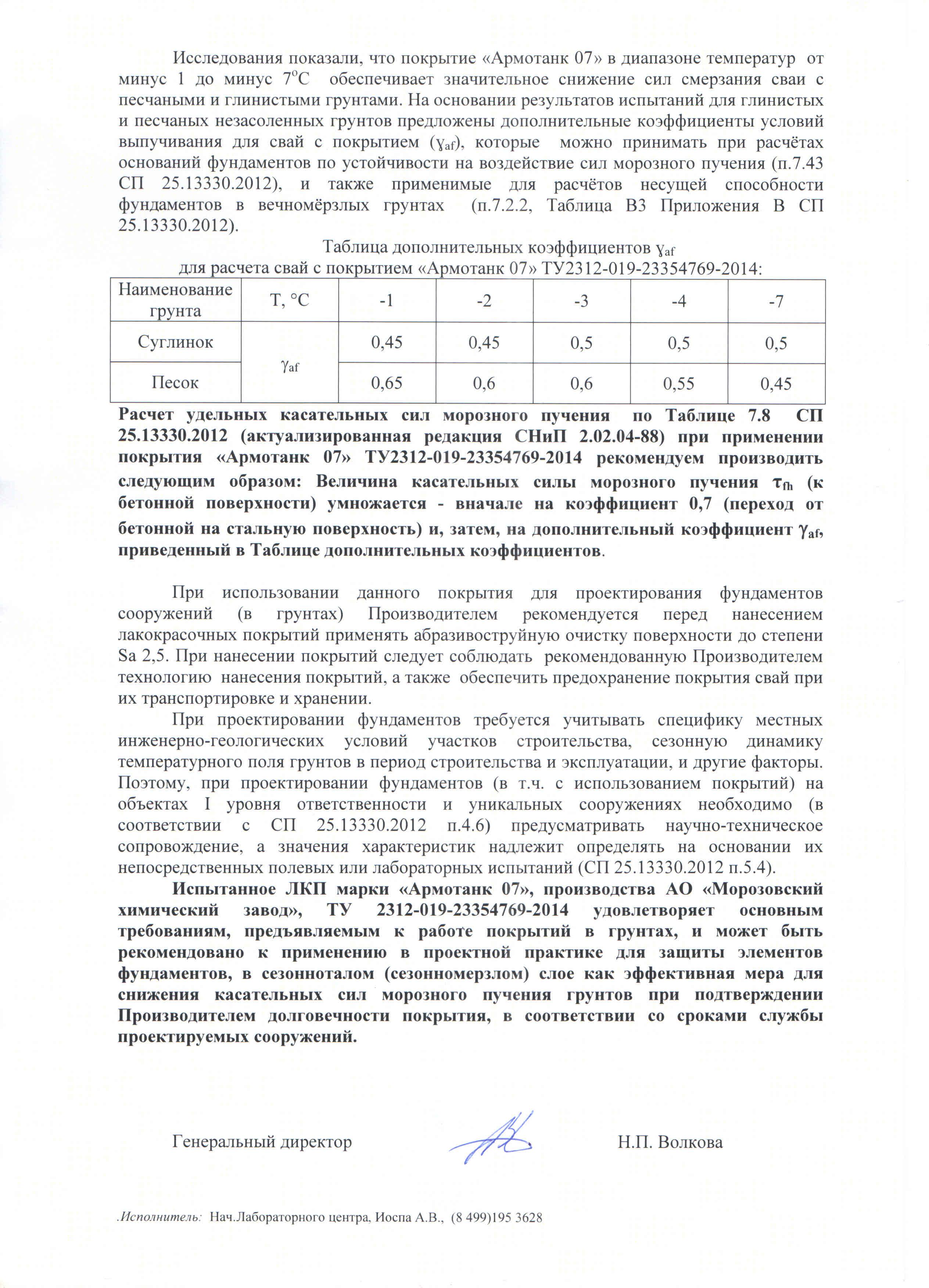 Заключение Фундаментпроект Армотанк 07_Страница_2