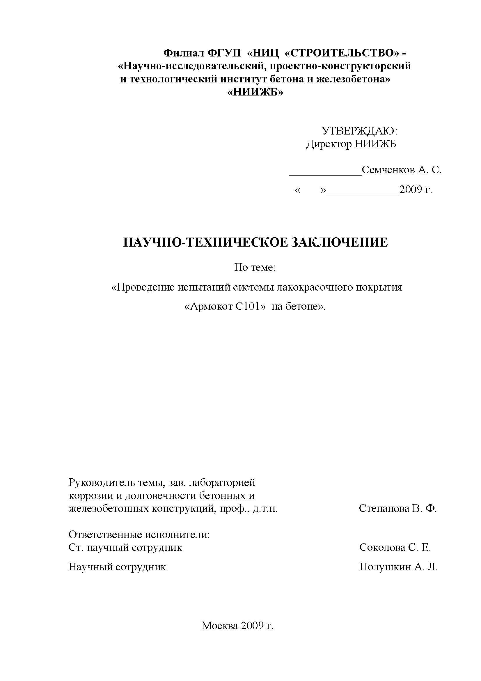 Заключение Морозов-КТБ Армокот С101_Страница_01