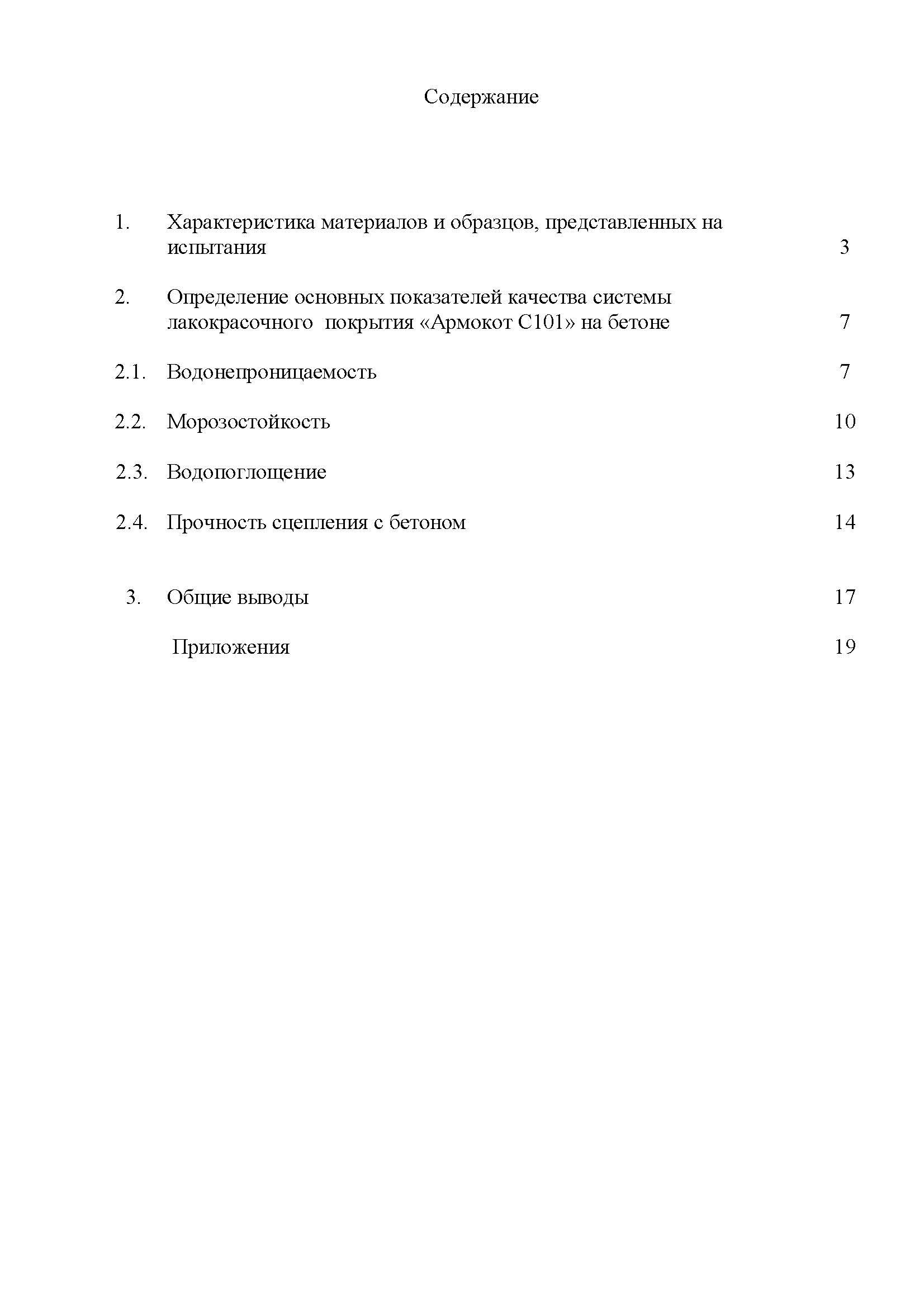 Заключение Морозов-КТБ Армокот С101_Страница_02