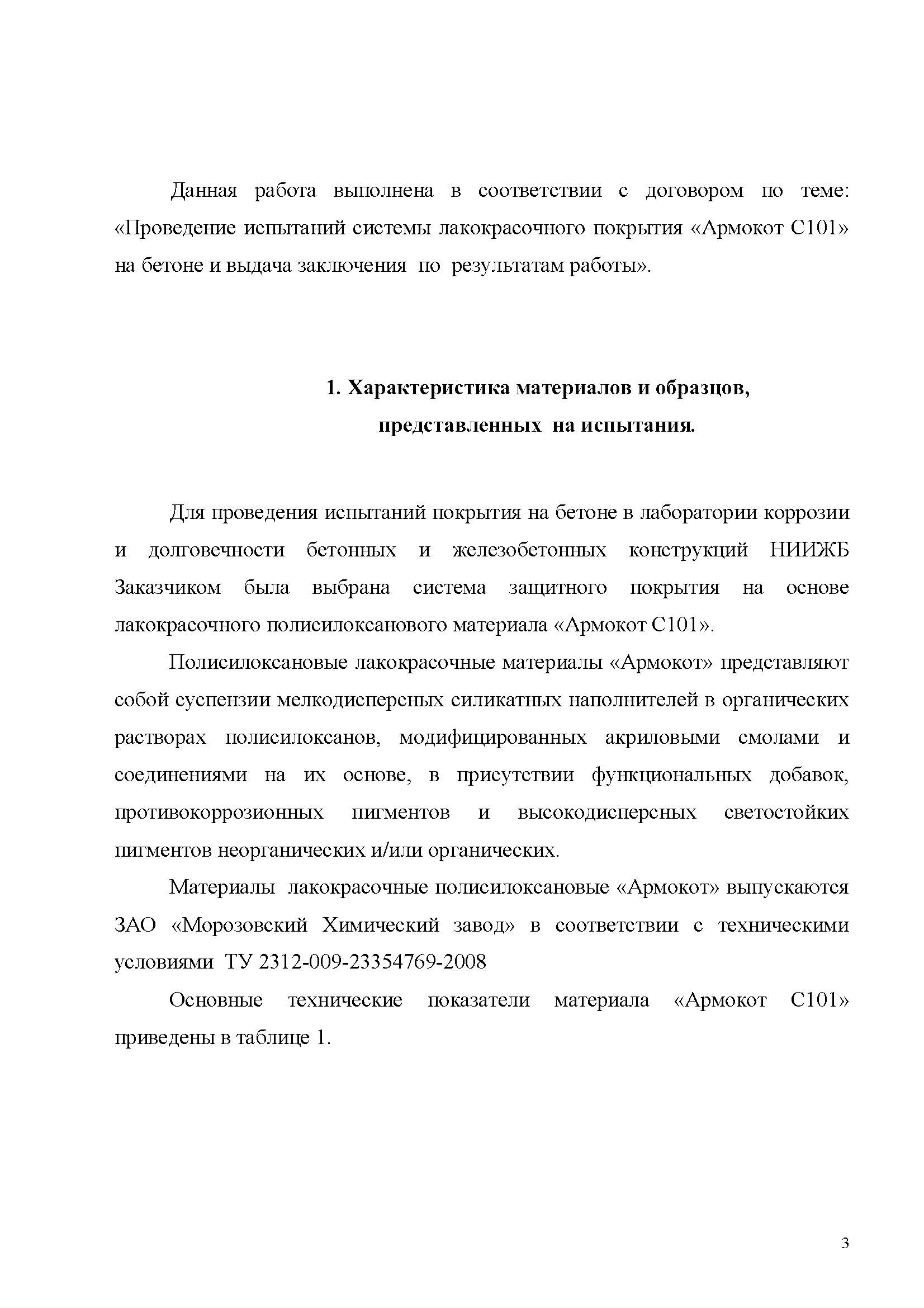 Заключение Морозов-КТБ Армокот С101_Страница_03