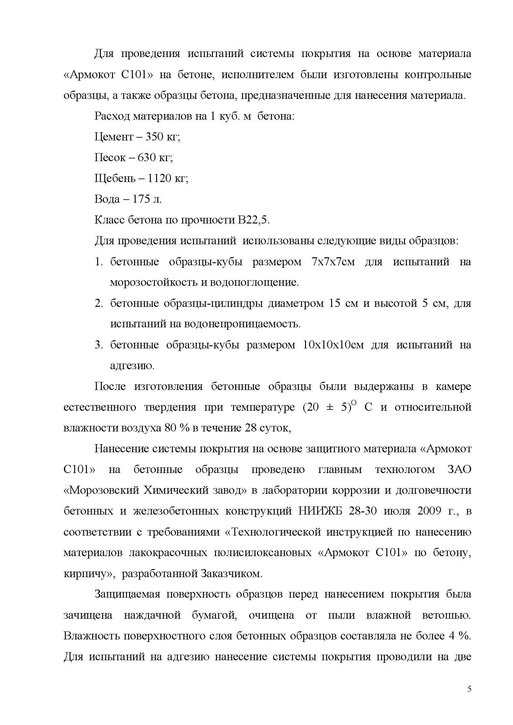 Заключение Морозов-КТБ Армокот С101_Страница_05