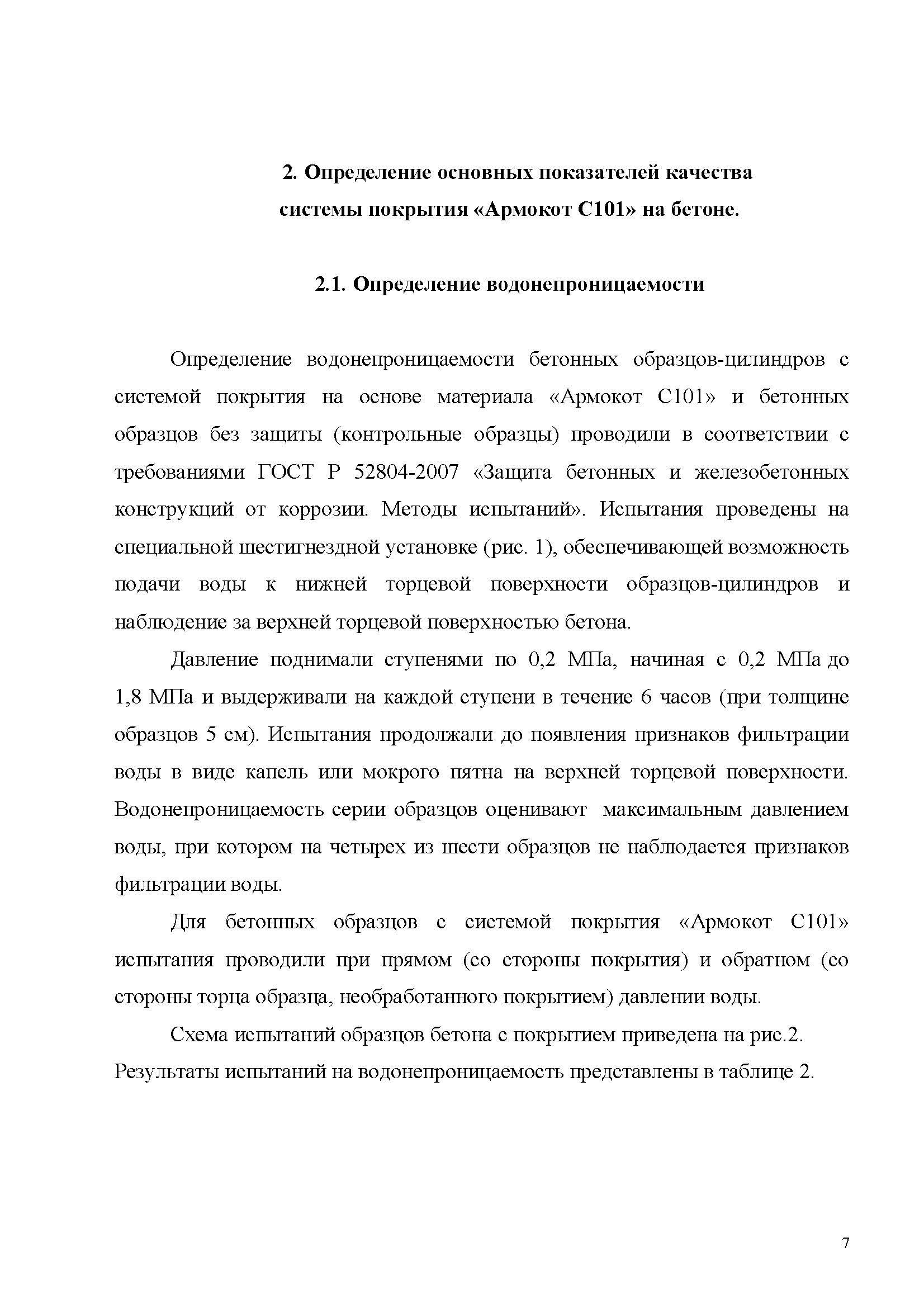 Заключение Морозов-КТБ Армокот С101_Страница_07