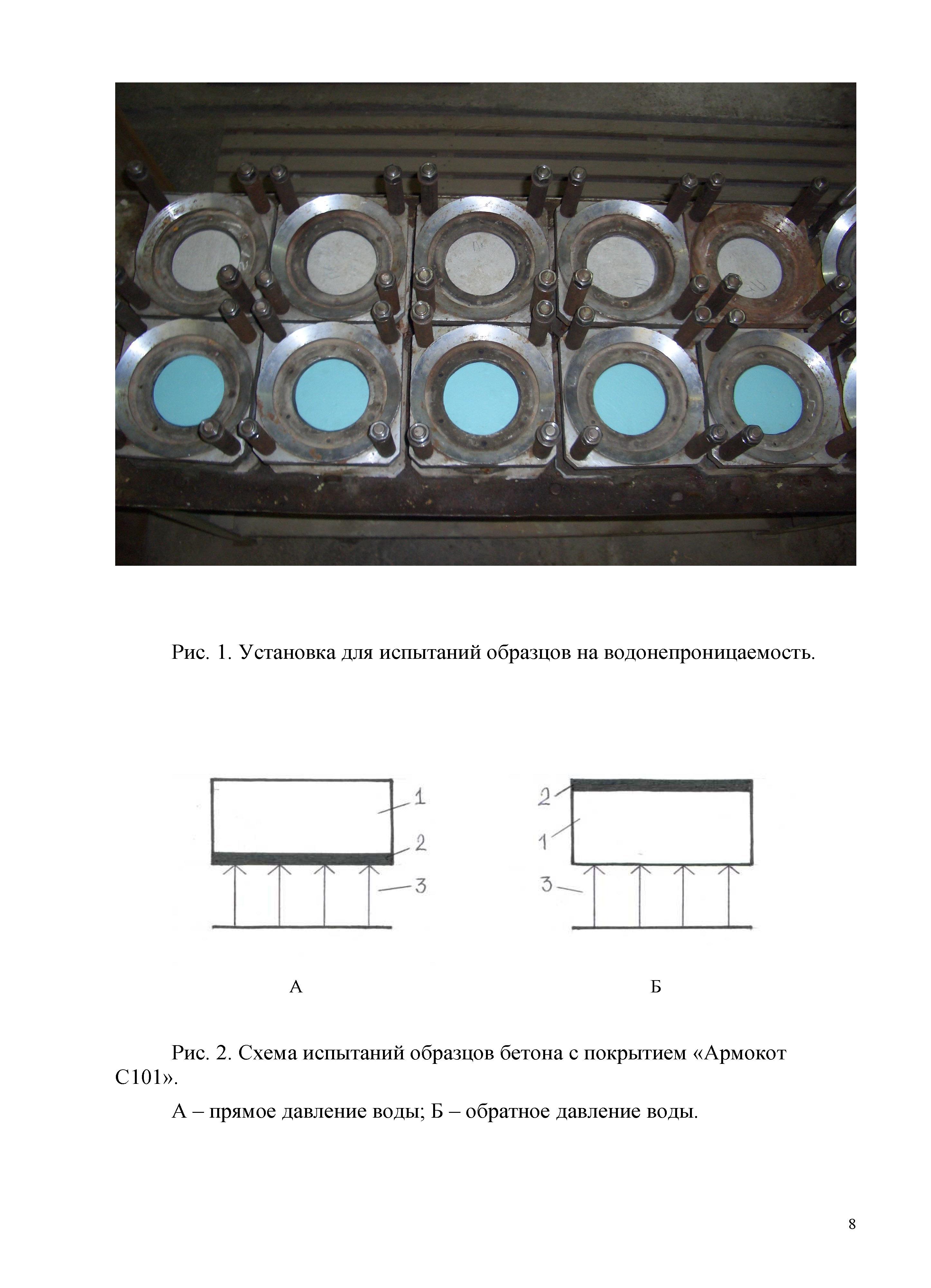 Заключение Морозов-КТБ Армокот С101_Страница_08