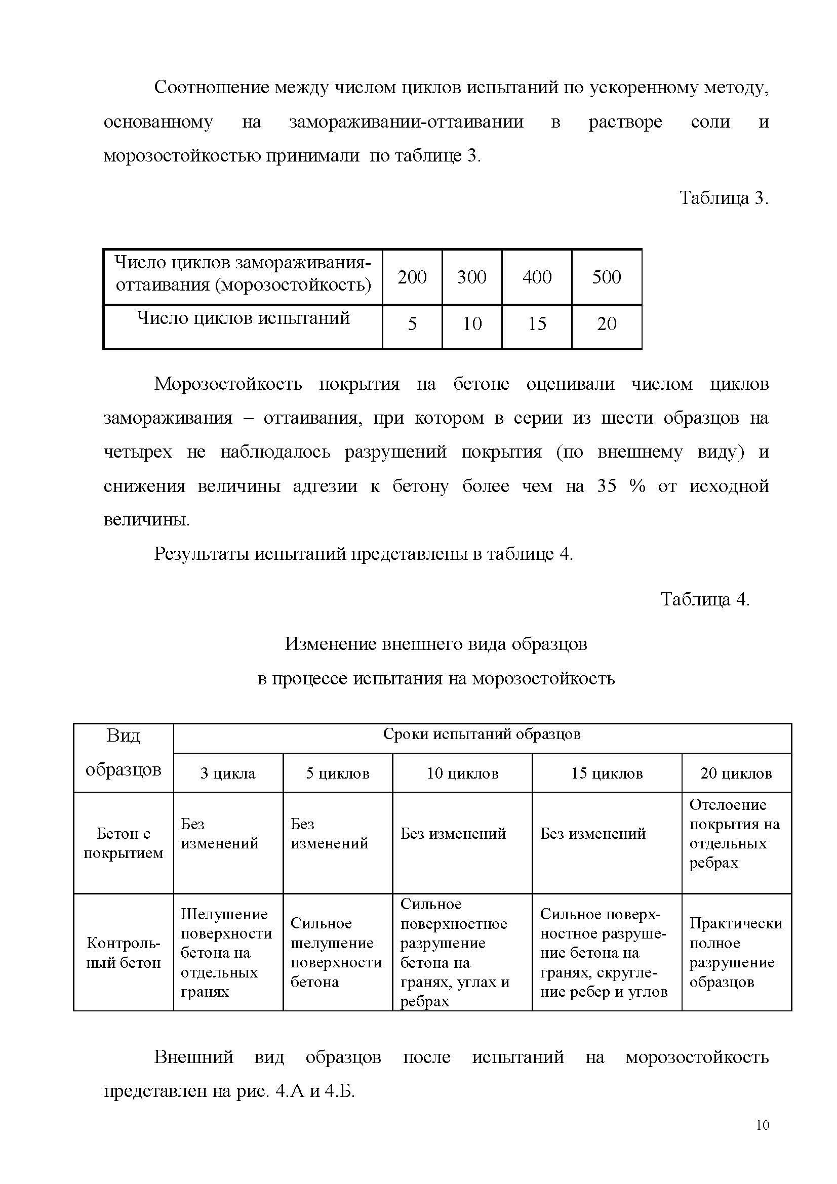 Заключение Морозов-КТБ Армокот С101_Страница_10