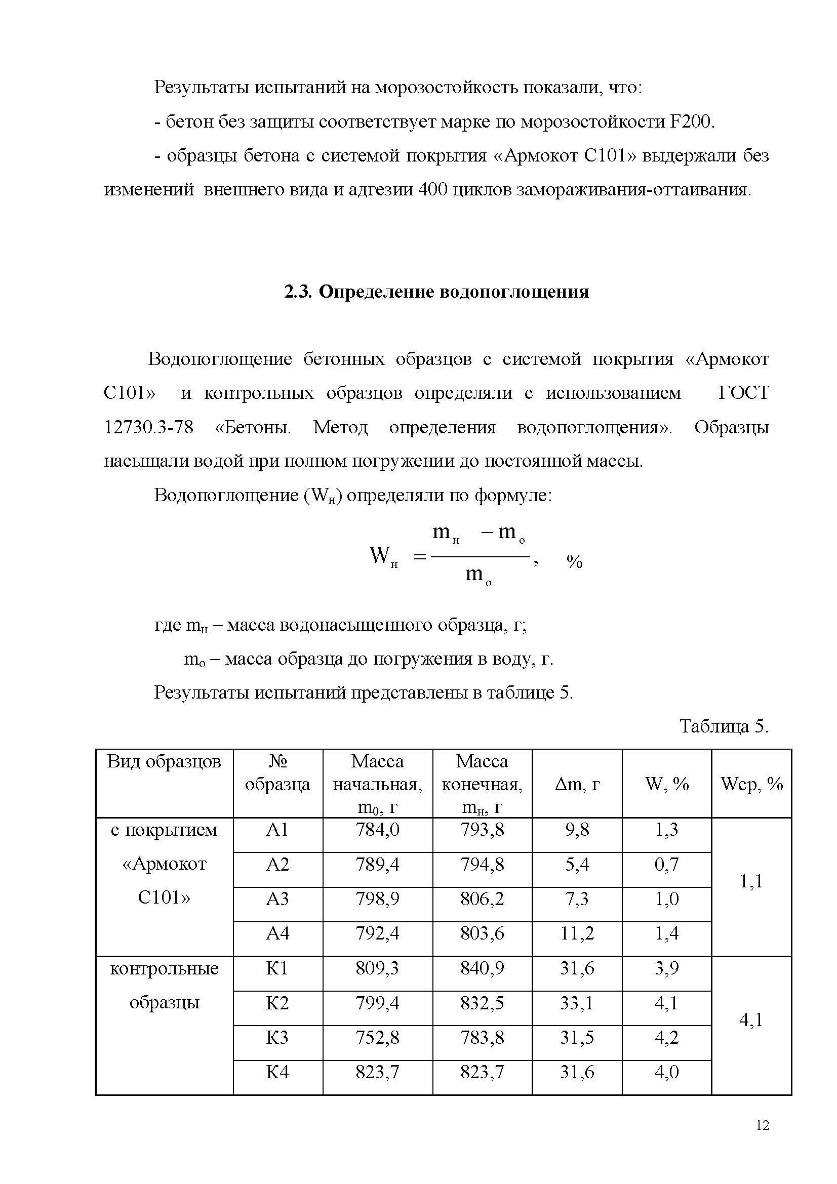 Заключение Морозов-КТБ Армокот С101_Страница_12