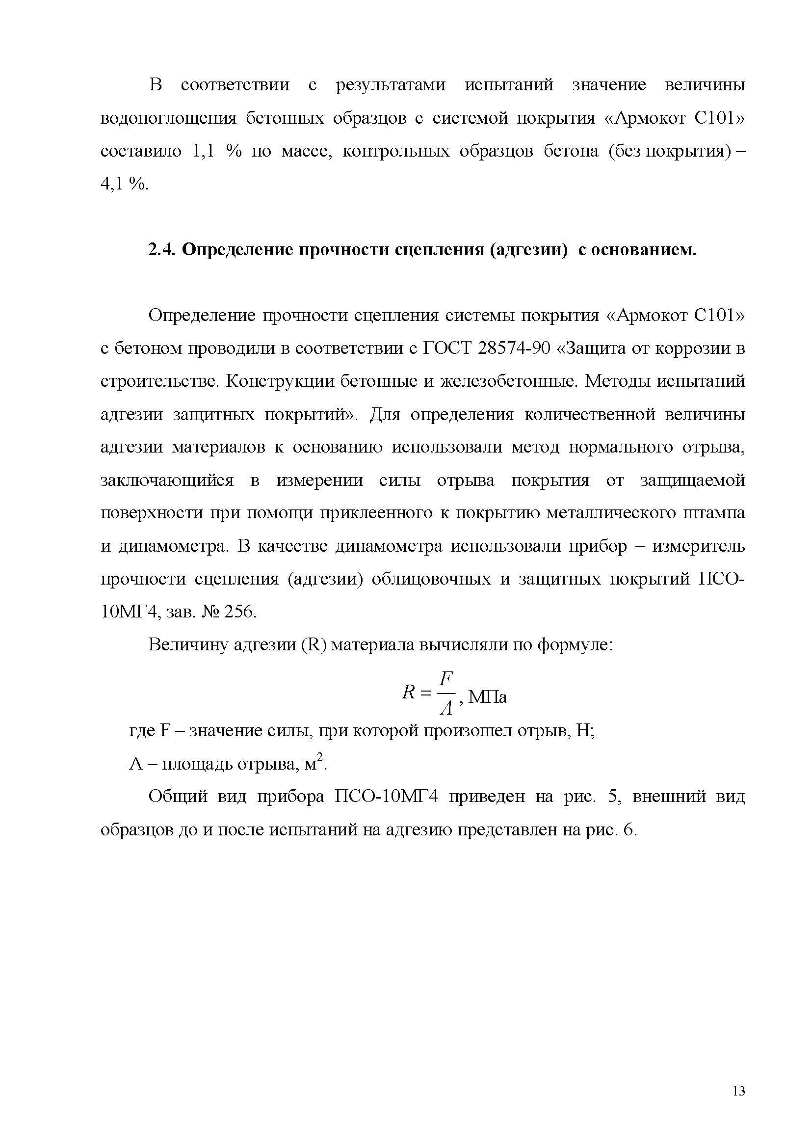 Заключение Морозов-КТБ Армокот С101_Страница_13