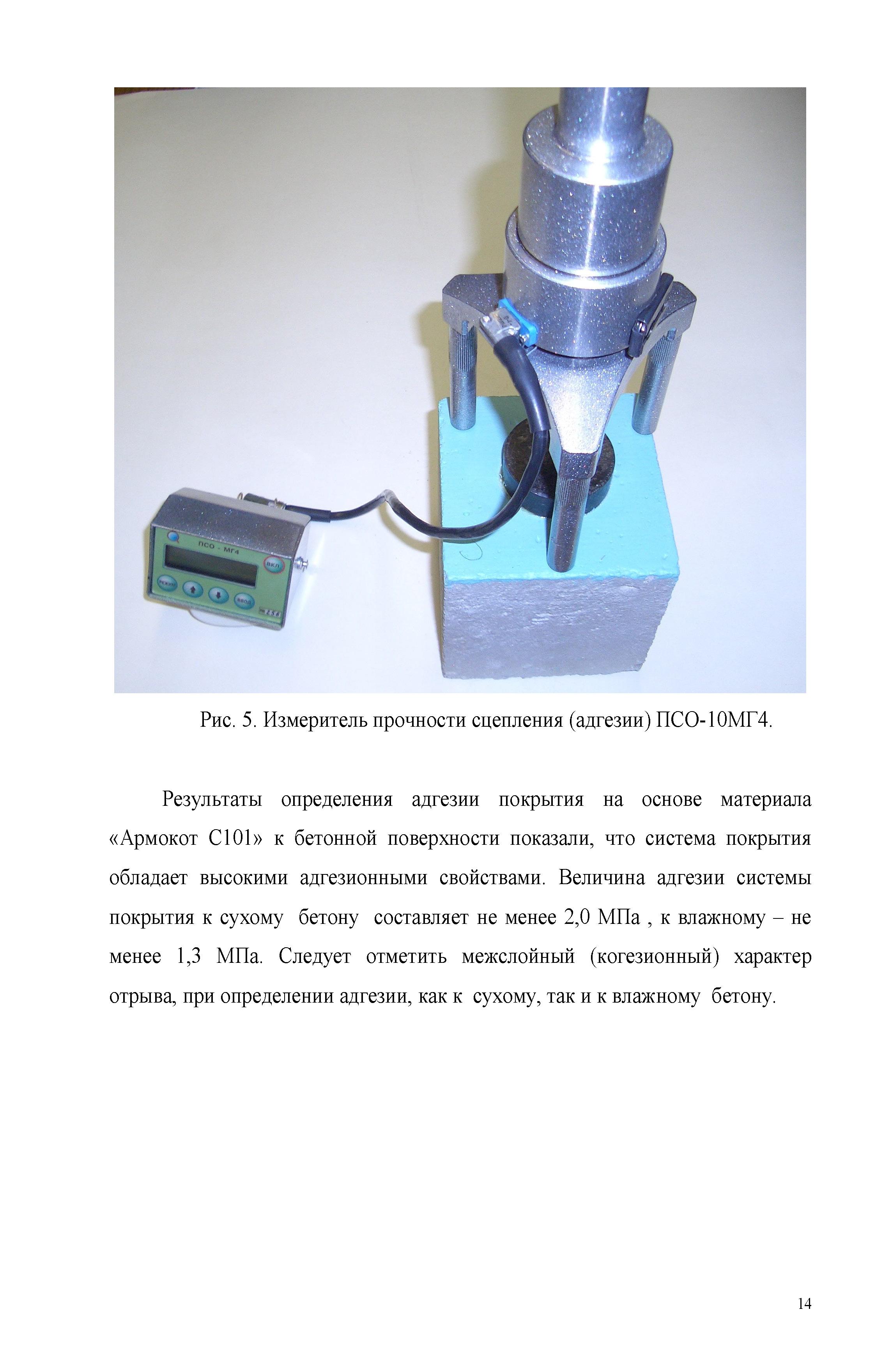 Заключение Морозов-КТБ Армокот С101_Страница_14