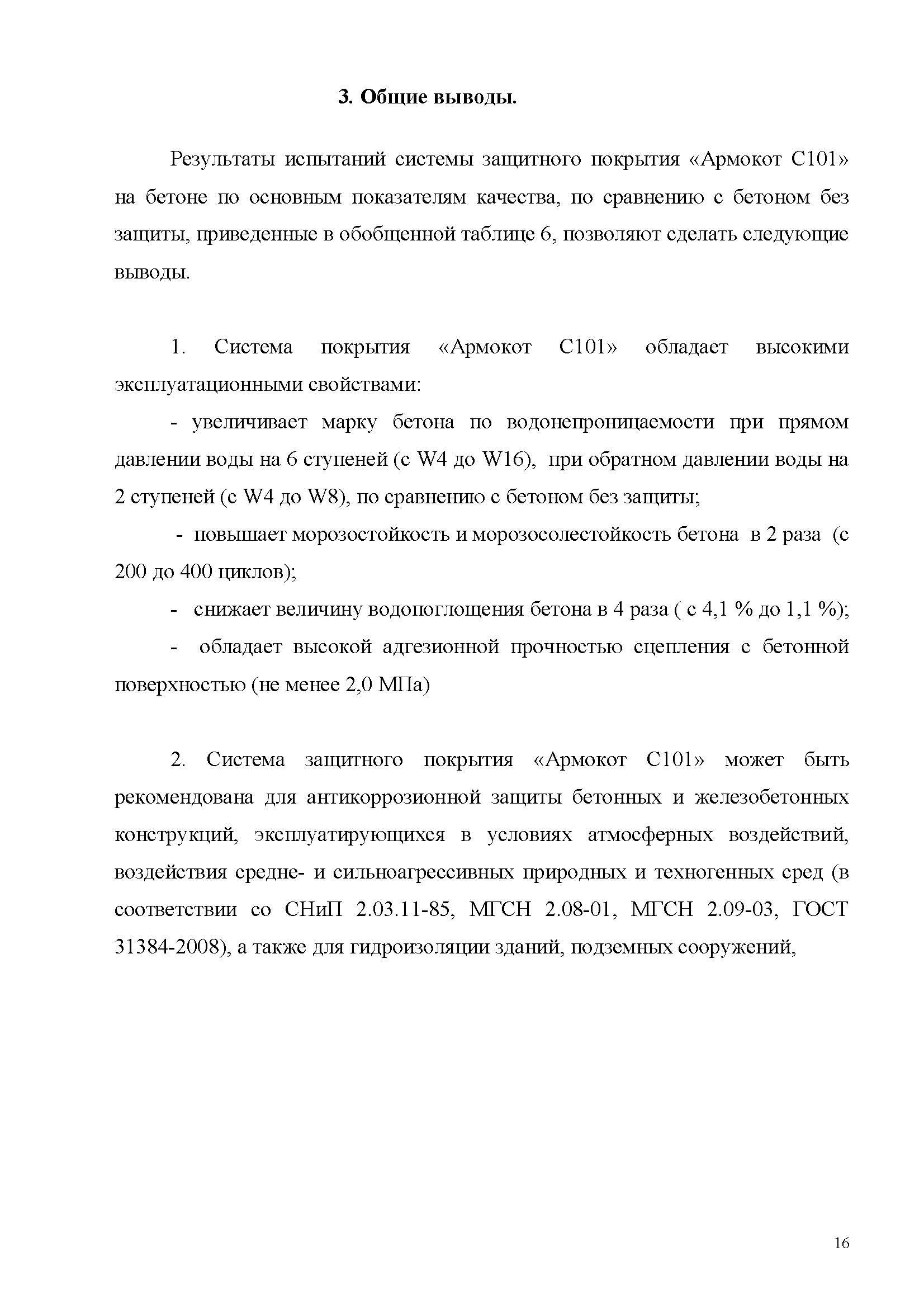 Заключение Морозов-КТБ Армокот С101_Страница_16