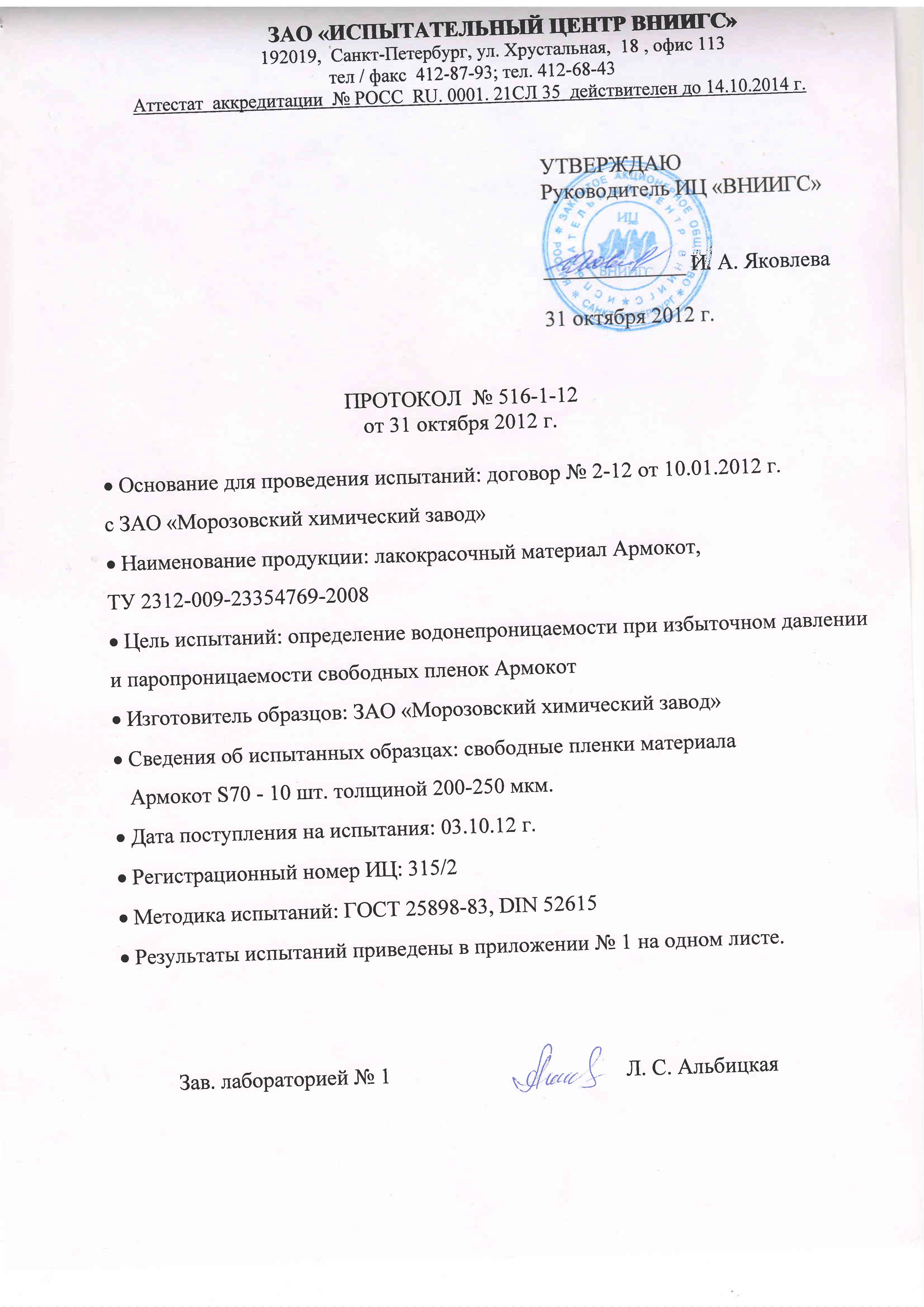 Заключение на Армокот S70_Страница_1