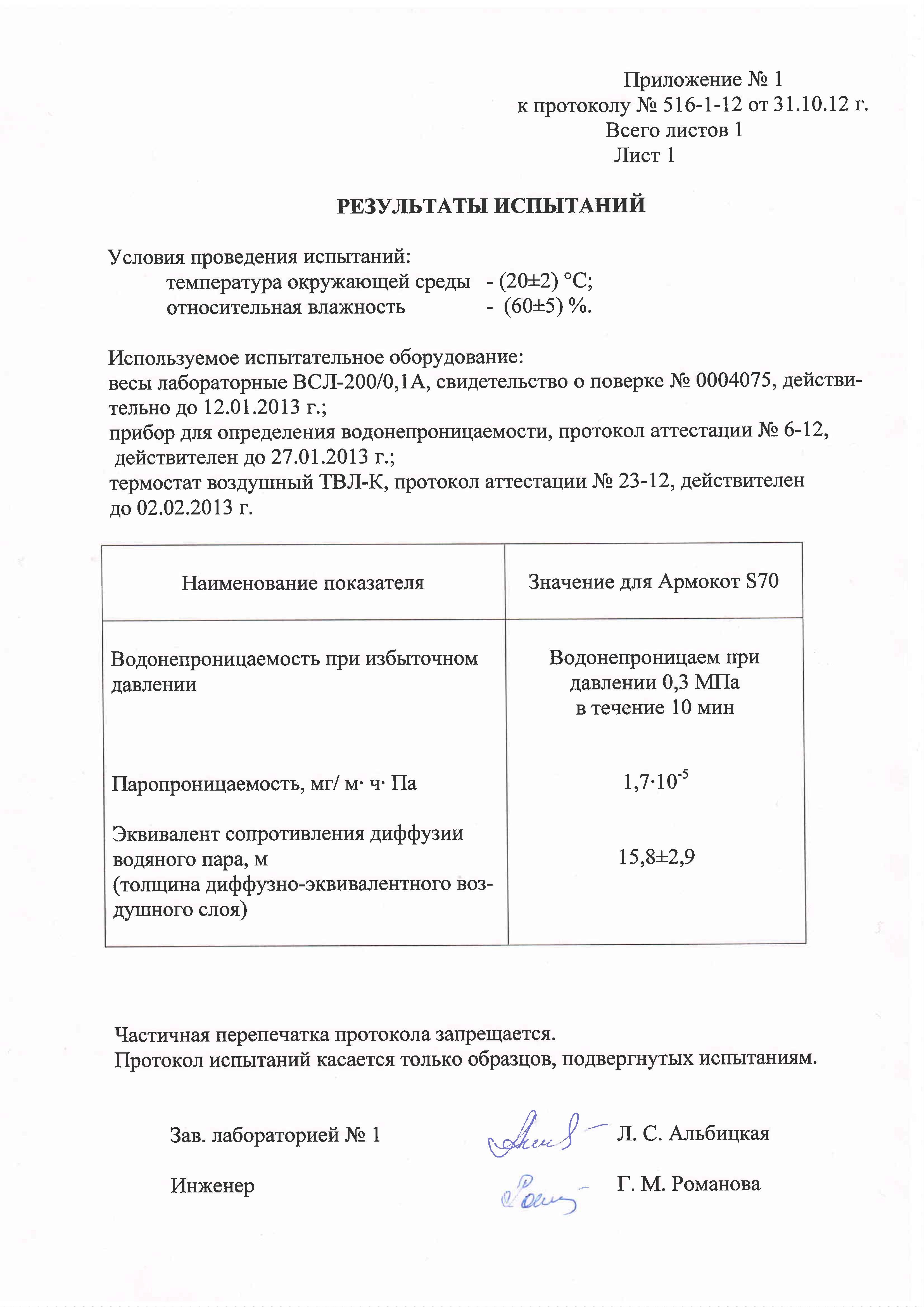Заключение на Армокот S70_Страница_2
