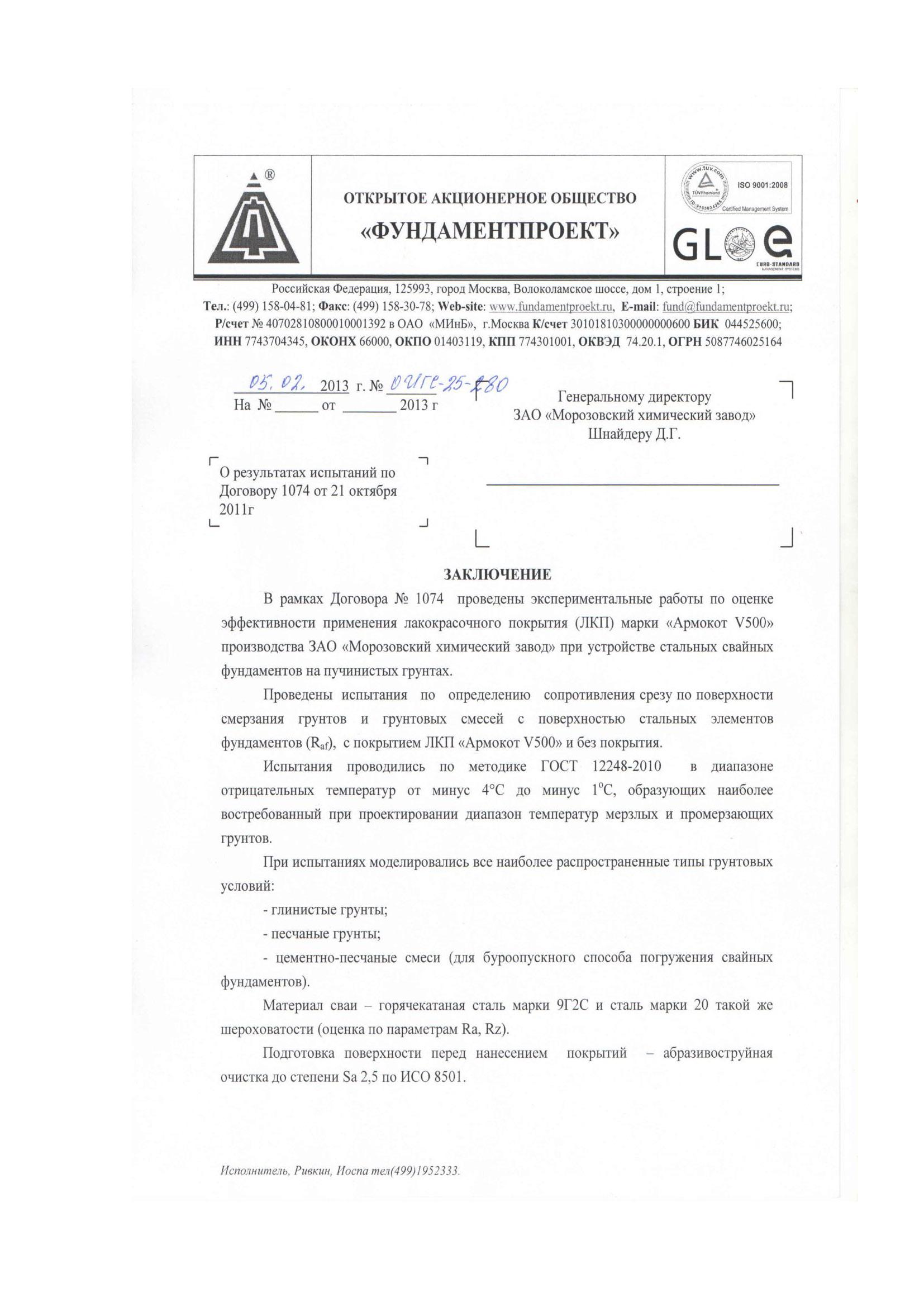 Заключение по итогам прохождения испытаний на фундаменты Армокот V500_Страница_1