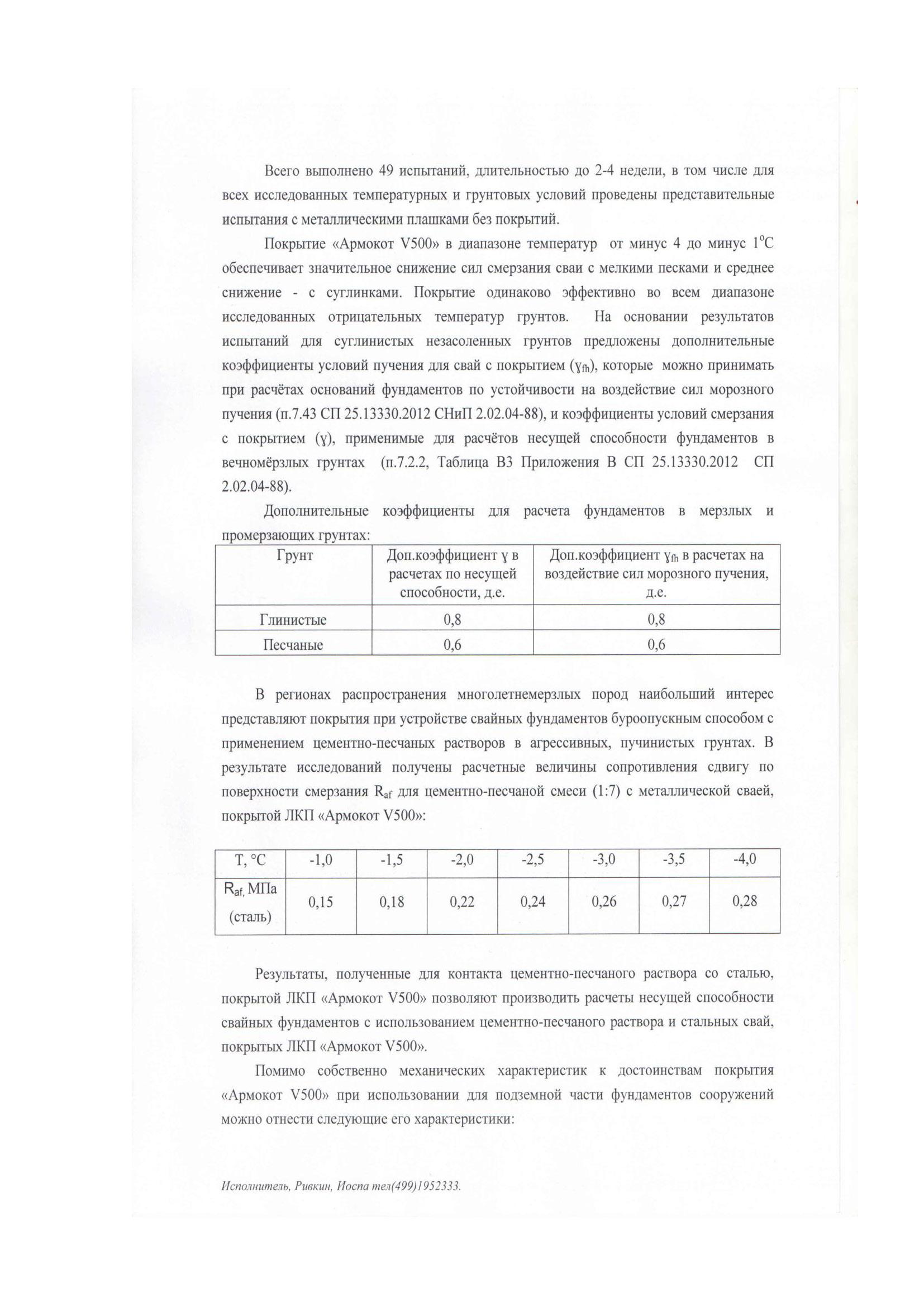 Заключение по итогам прохождения испытаний на фундаменты Армокот V500_Страница_2