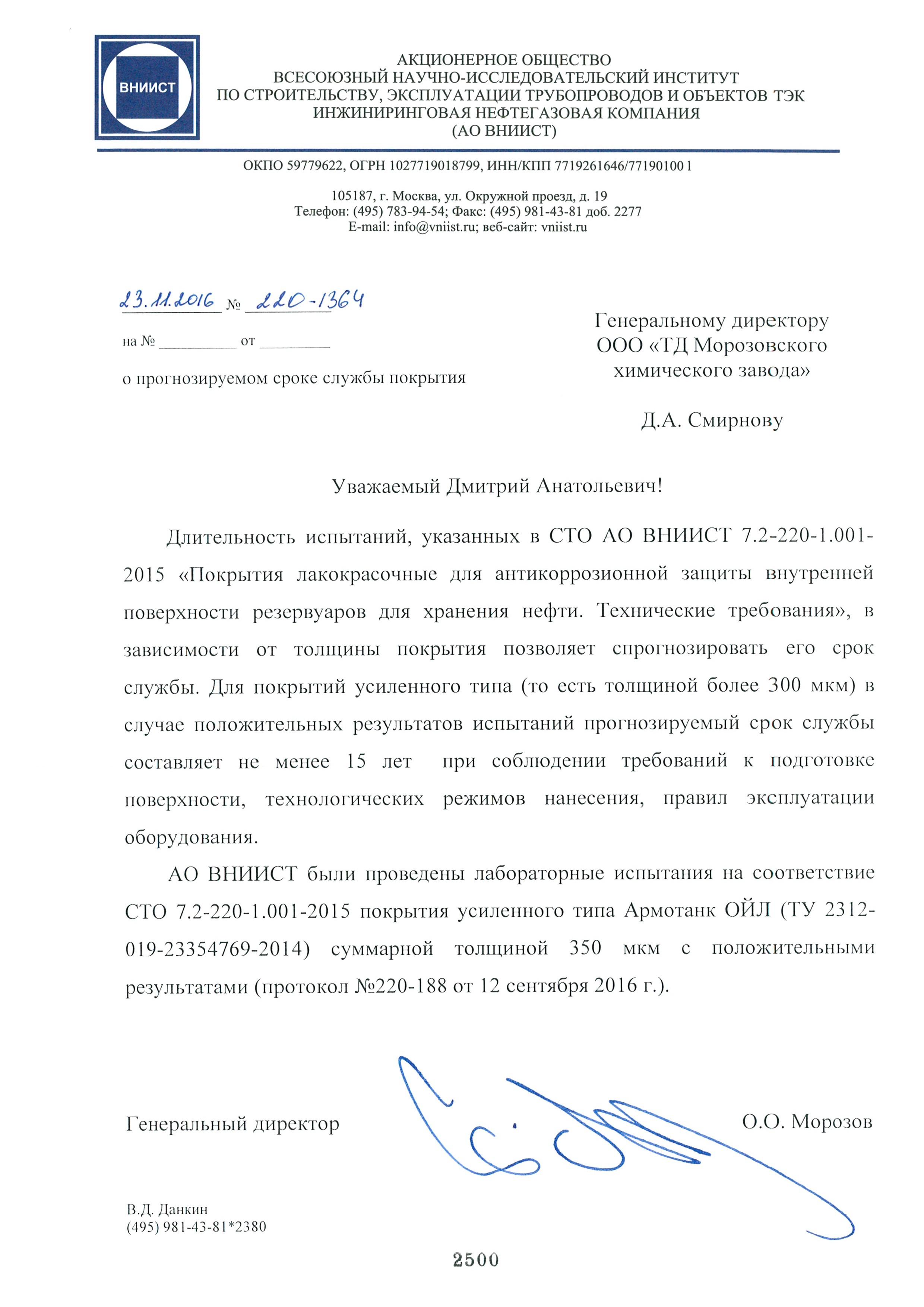 Приложение к заключению ВНИИСТ о сроке службы Армотанк ОЙЛ